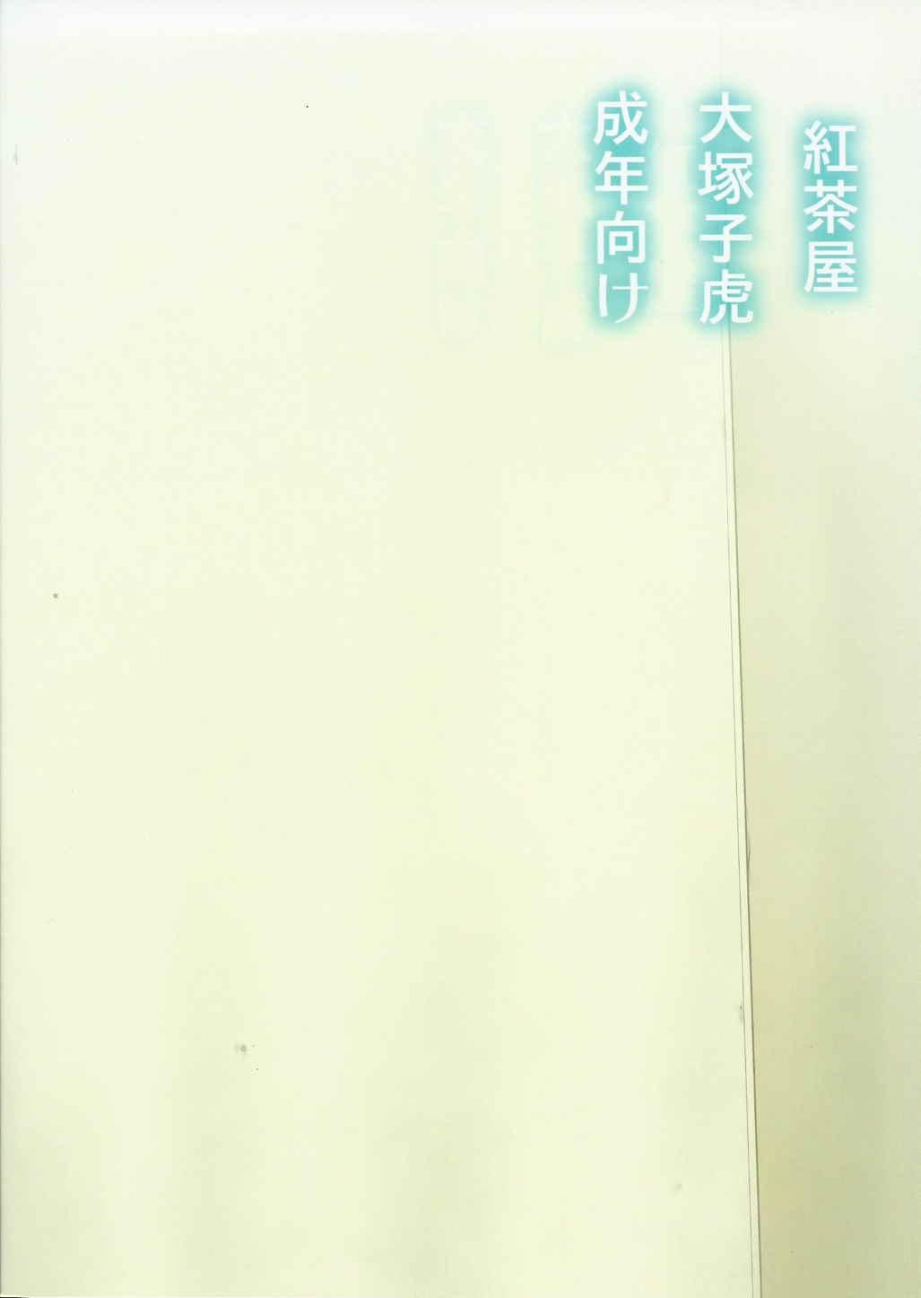 Asashio Tokkun shimasu! 29