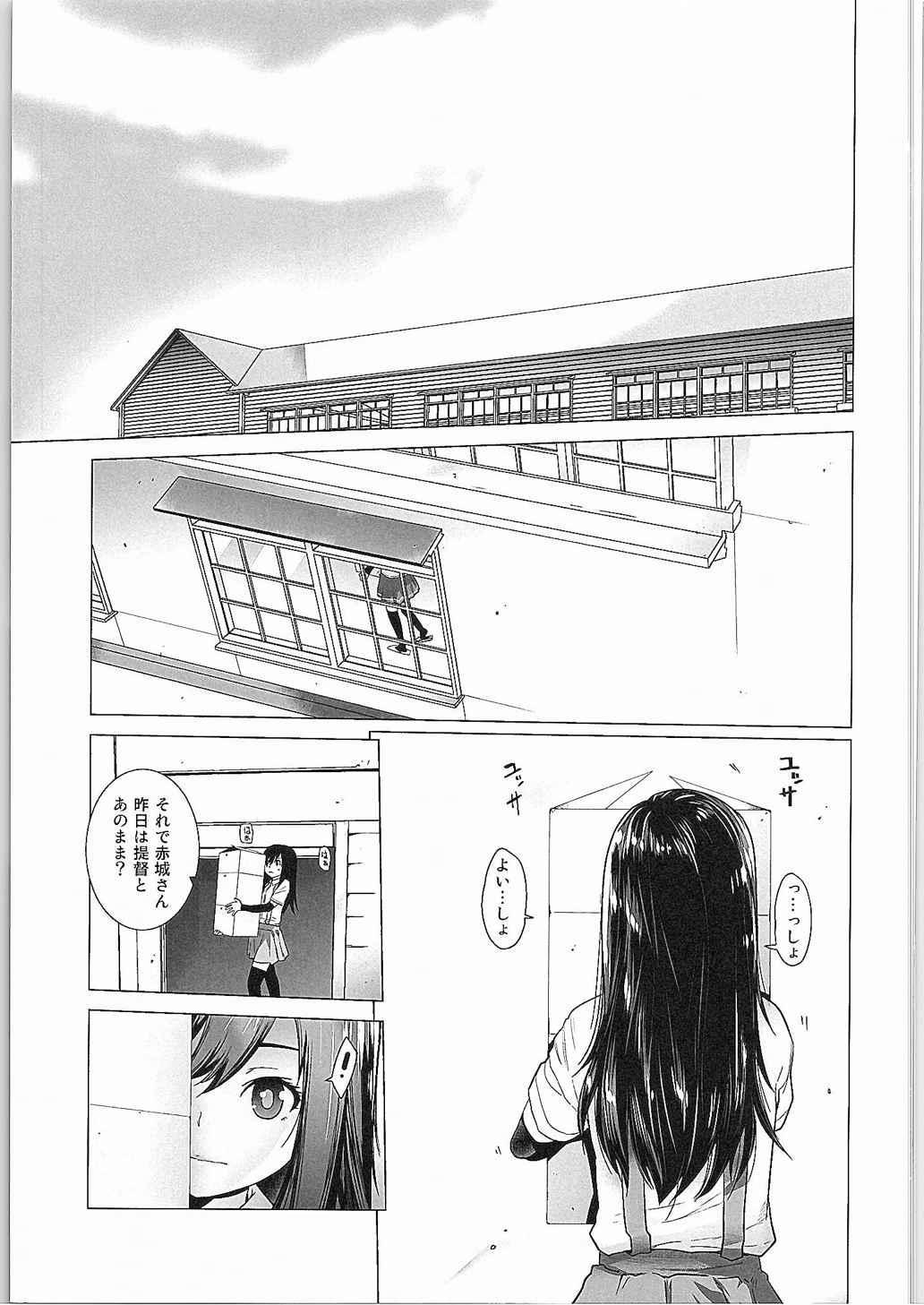 Asashio Tokkun shimasu! 3