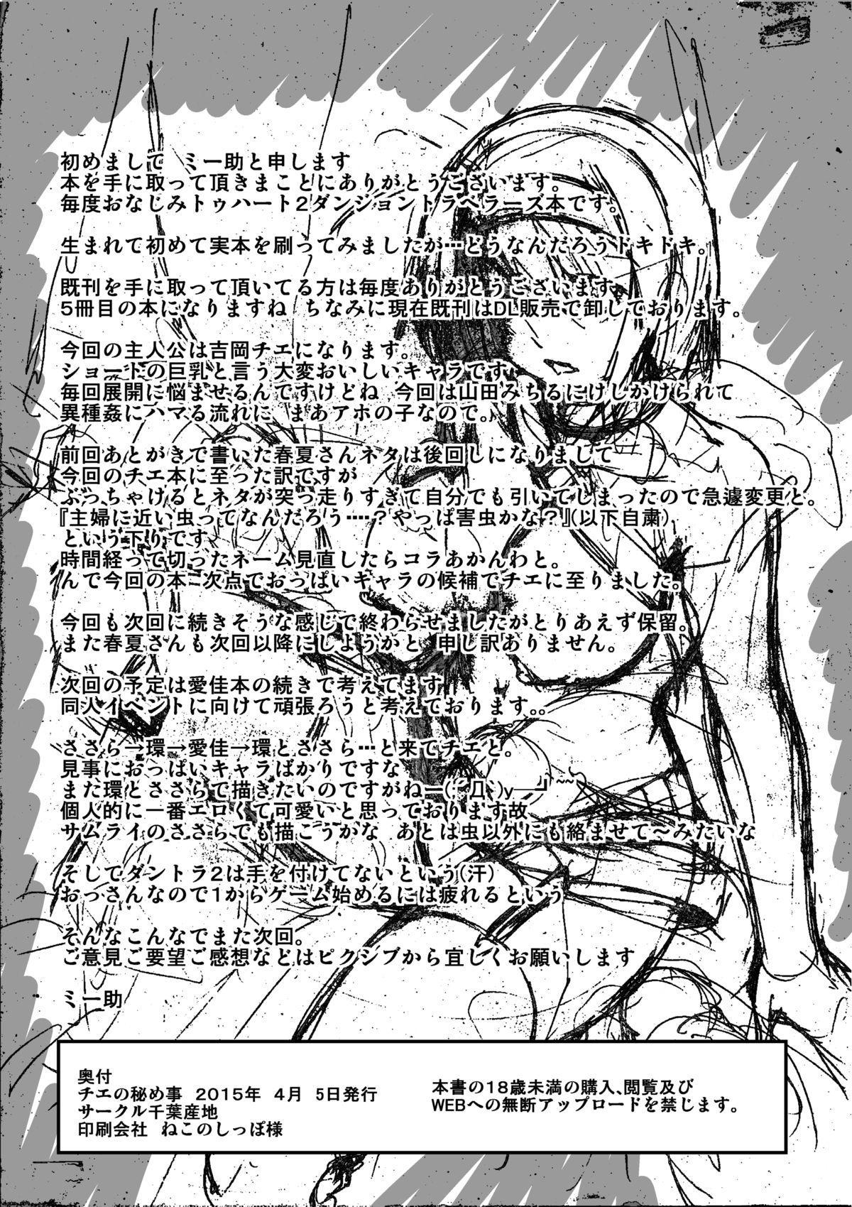Dungeon Travelers - Chie no Himegoto 26