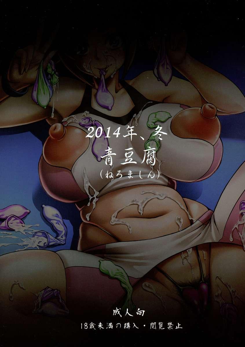 Sennou Fumina + Omakebon 11