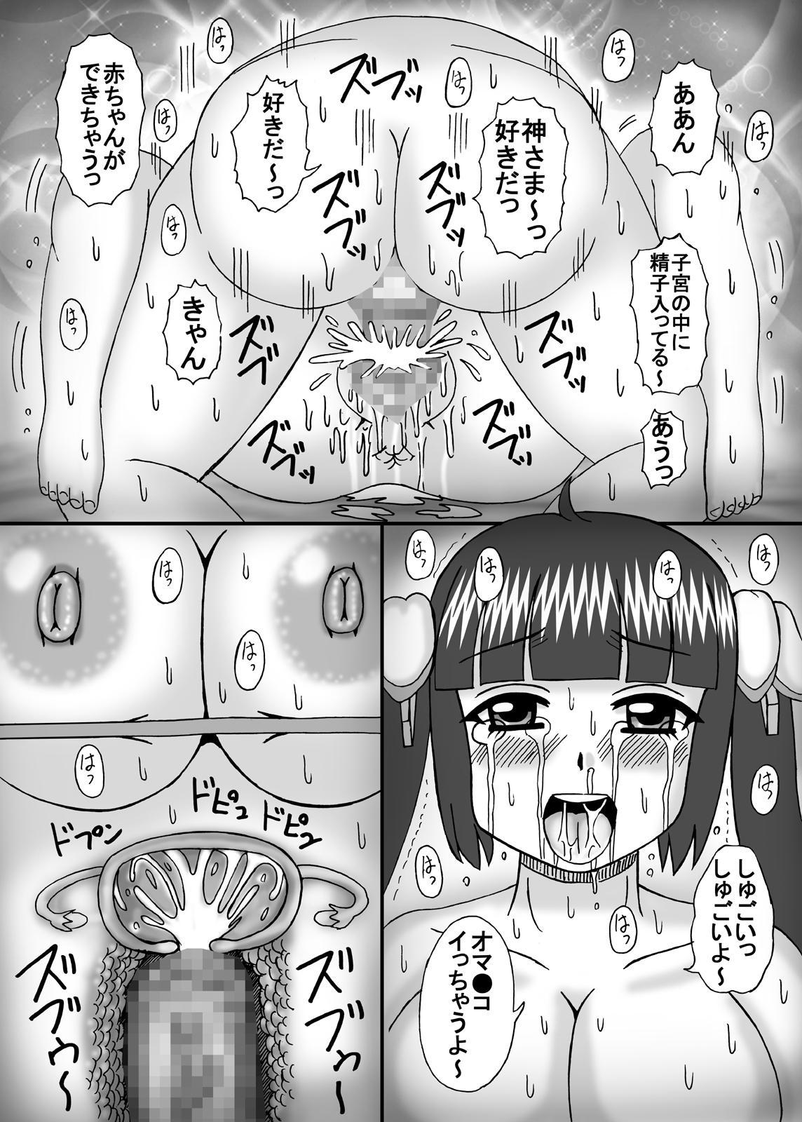 Himitu no Ecchi na Kyonyuu Jikan 14