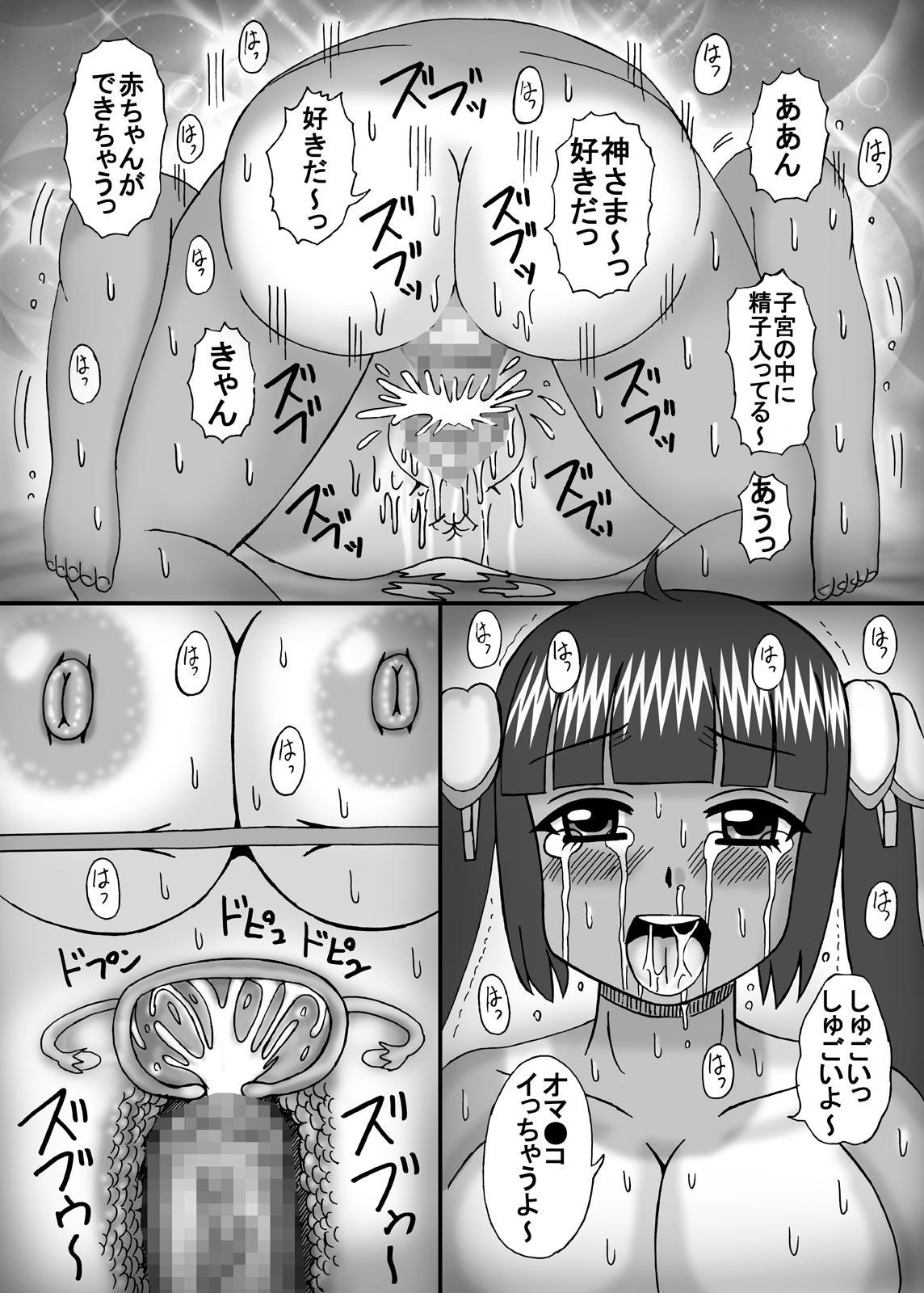 Himitu no Ecchi na Kyonyuu Jikan 54
