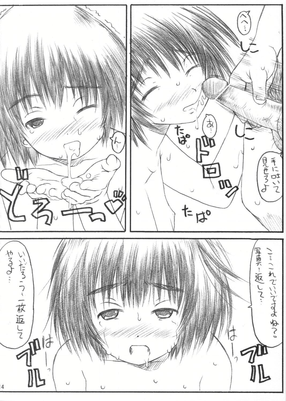 Ichigo 100% no Minamito Yui ga Okasareru Ero Hon. 12