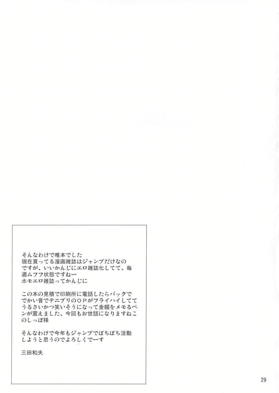 Ichigo 100% no Minamito Yui ga Okasareru Ero Hon. 26