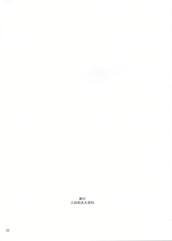Ichigo 100% no Minamito Yui ga Okasareru Ero Hon. 27