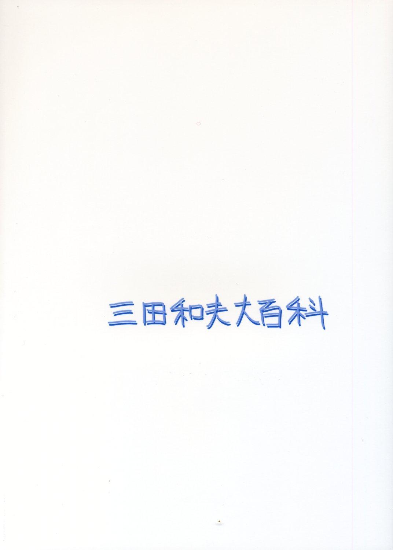 Ichigo 100% no Minamito Yui ga Okasareru Ero Hon. 28
