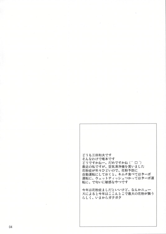 Ichigo 100% no Minamito Yui ga Okasareru Ero Hon. 2