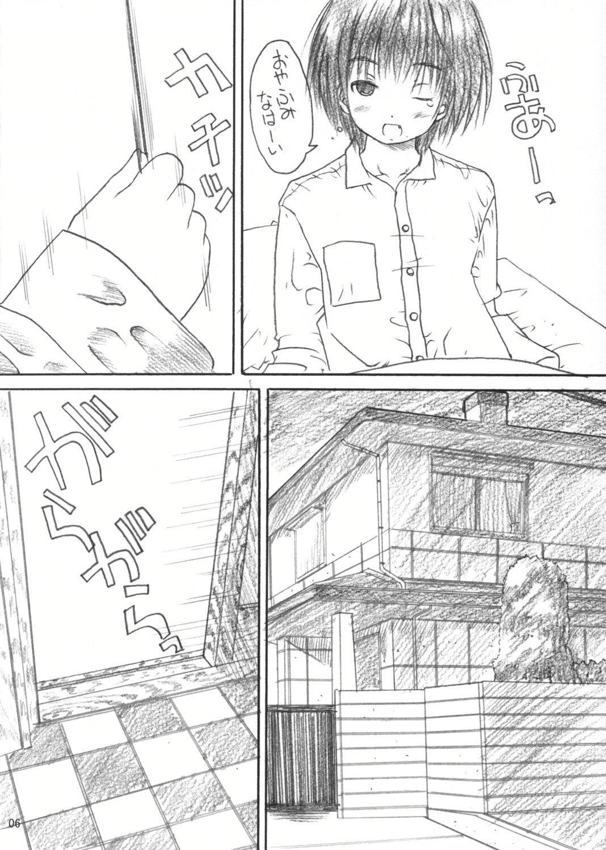 Ichigo 100% no Minamito Yui ga Okasareru Ero Hon. 4