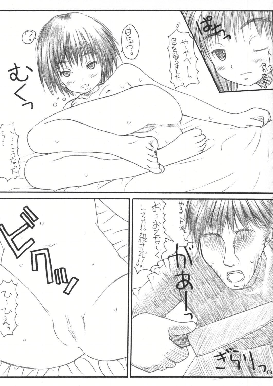 Ichigo 100% no Minamito Yui ga Okasareru Ero Hon. 7