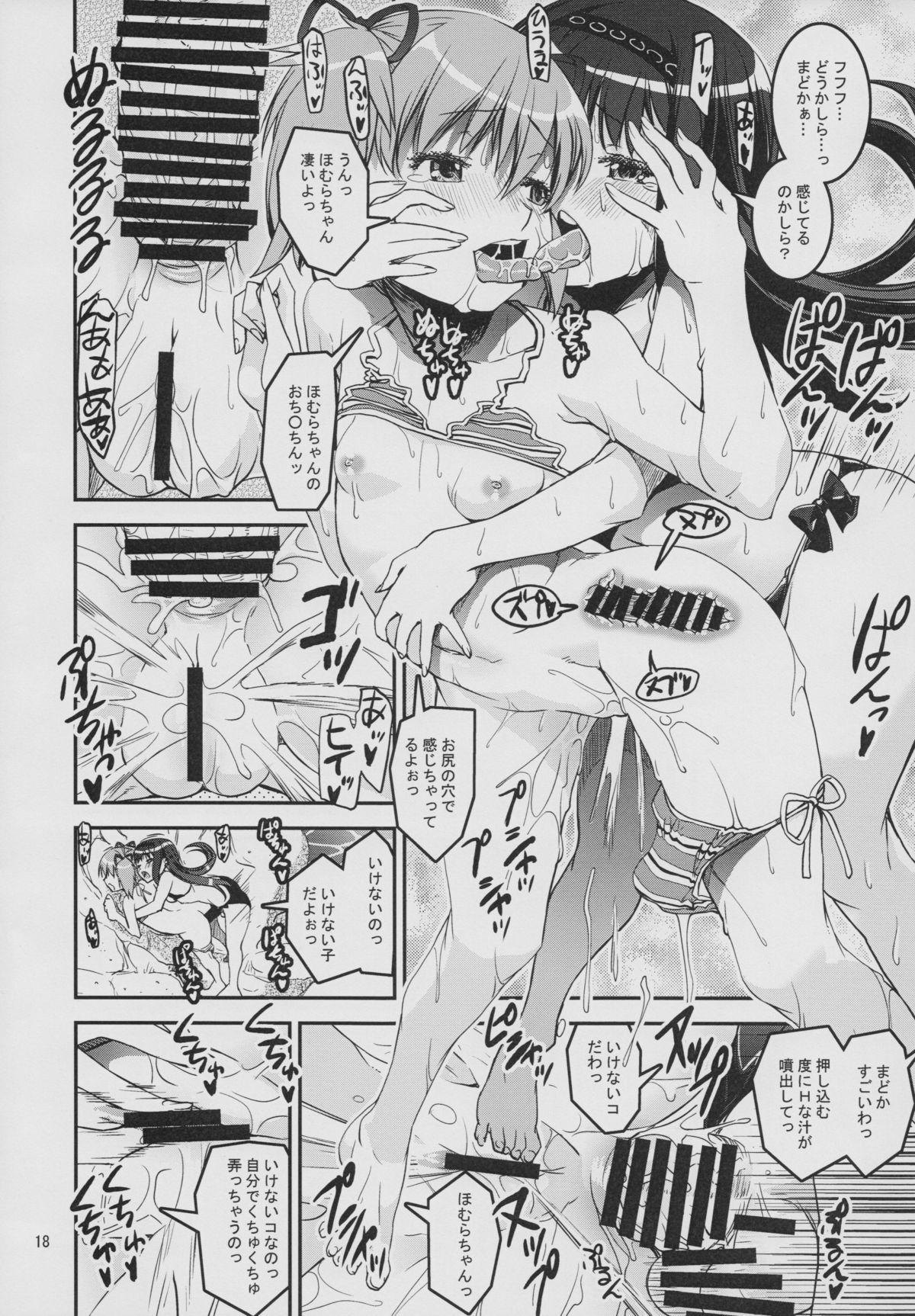 (C86) [KATAMARI-YA (Kanetsuki Masayoshi, Shinama) DevilAX (Puella Magi Madoka Magica) 17