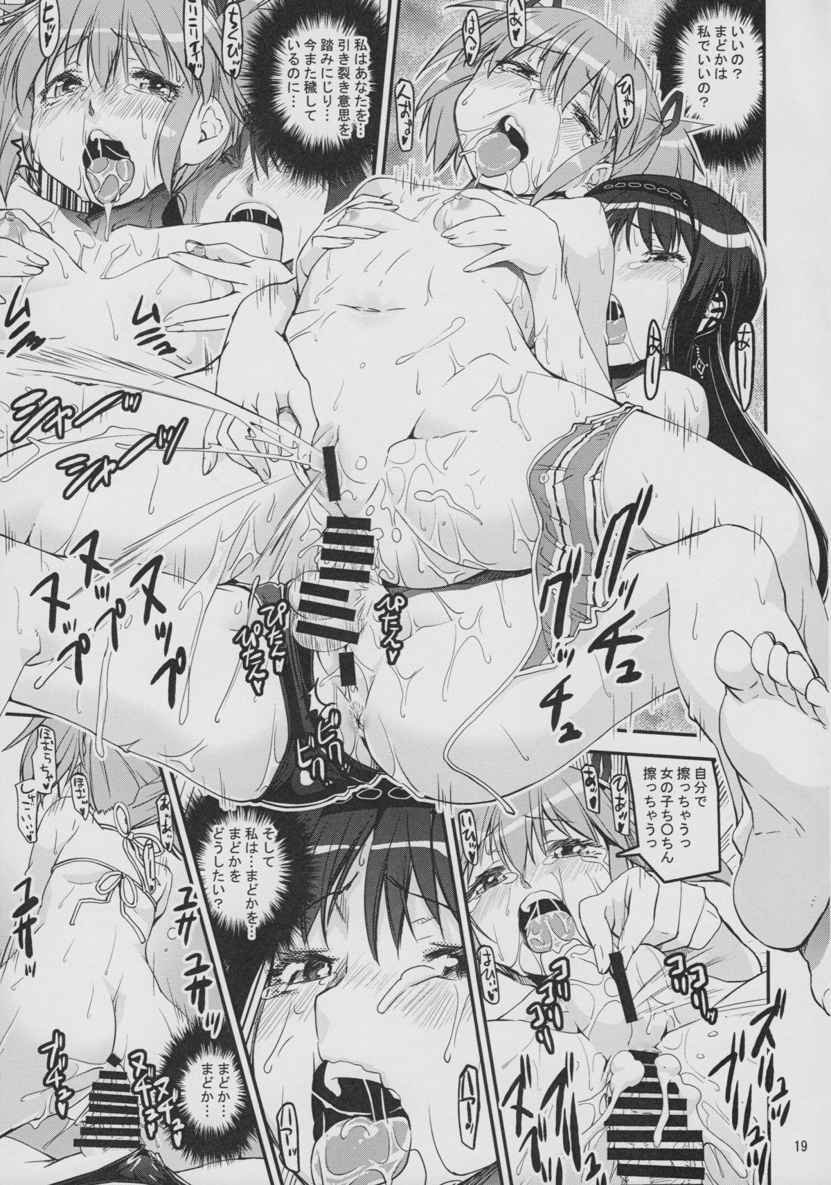 (C86) [KATAMARI-YA (Kanetsuki Masayoshi, Shinama) DevilAX (Puella Magi Madoka Magica) 18