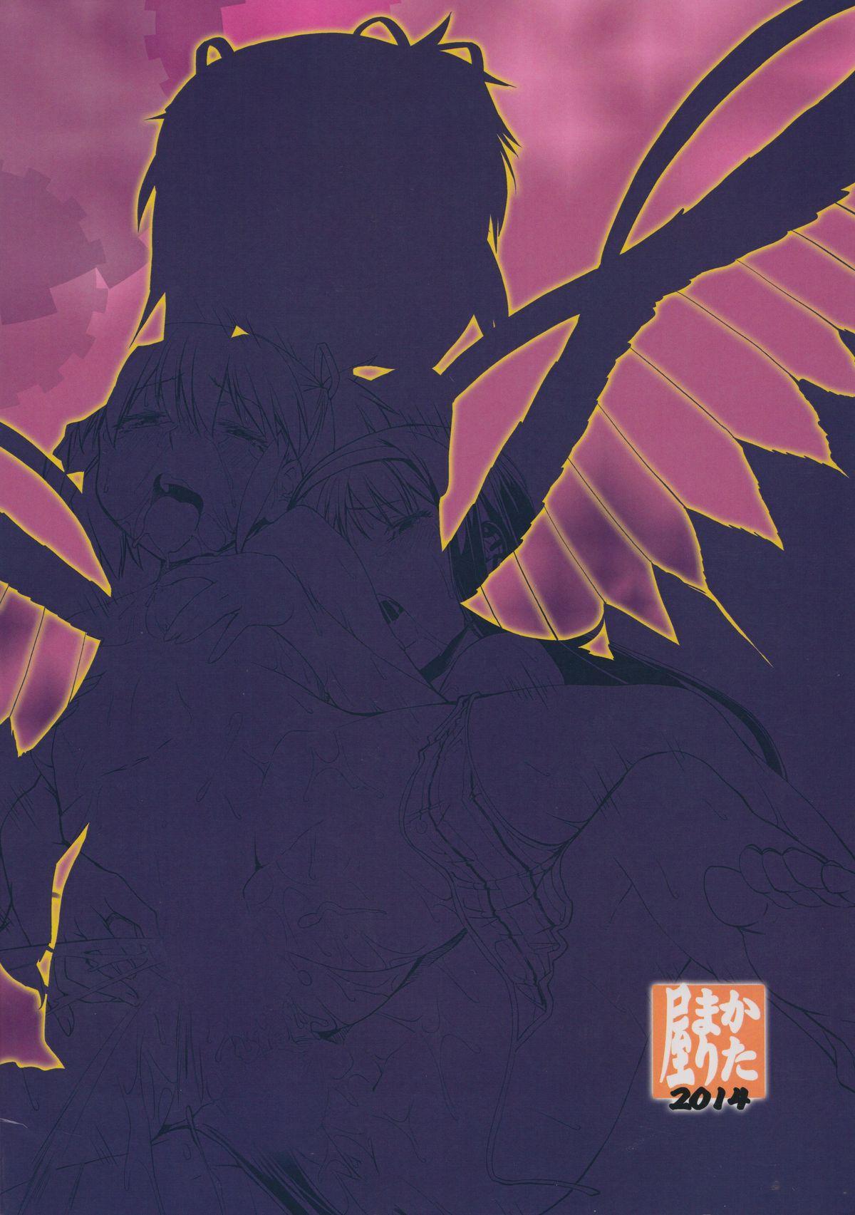 (C86) [KATAMARI-YA (Kanetsuki Masayoshi, Shinama) DevilAX (Puella Magi Madoka Magica) 1