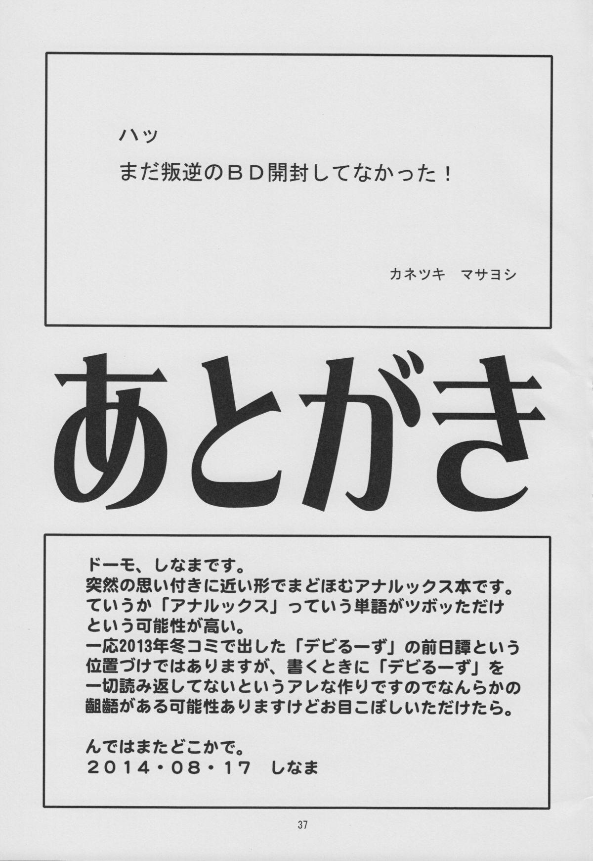 (C86) [KATAMARI-YA (Kanetsuki Masayoshi, Shinama) DevilAX (Puella Magi Madoka Magica) 28