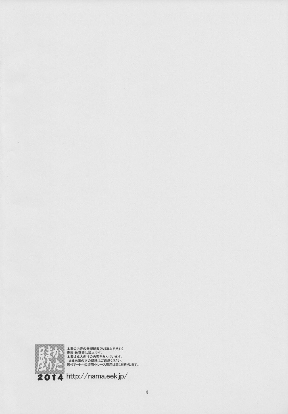 (C86) [KATAMARI-YA (Kanetsuki Masayoshi, Shinama) DevilAX (Puella Magi Madoka Magica) 3