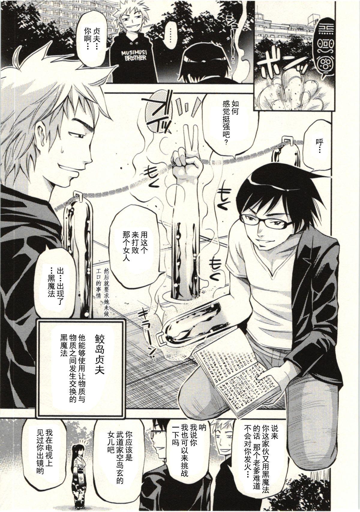 Tadashii Majutsu no Asobikata - The right way of playing of magic. 107
