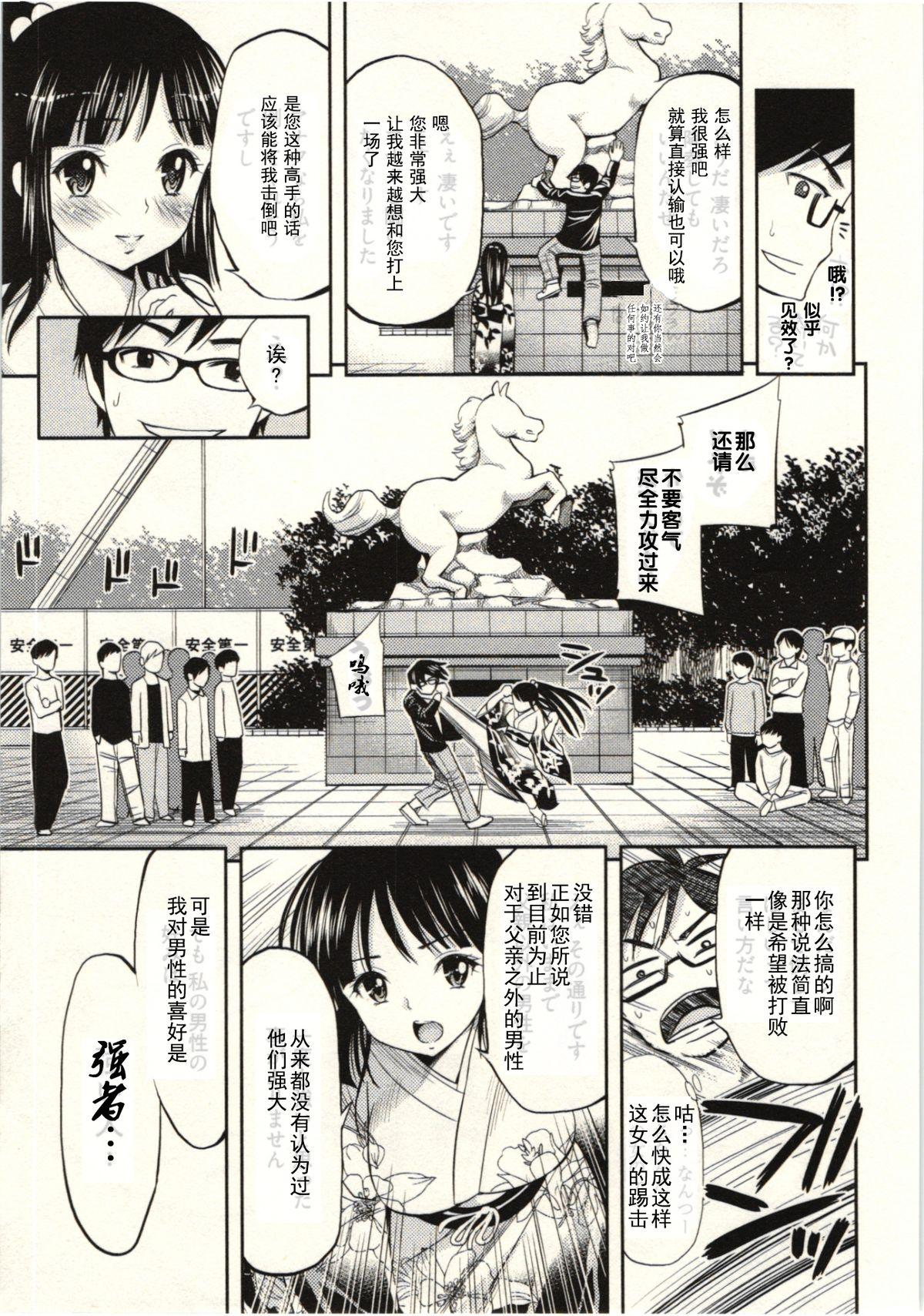 Tadashii Majutsu no Asobikata - The right way of playing of magic. 111