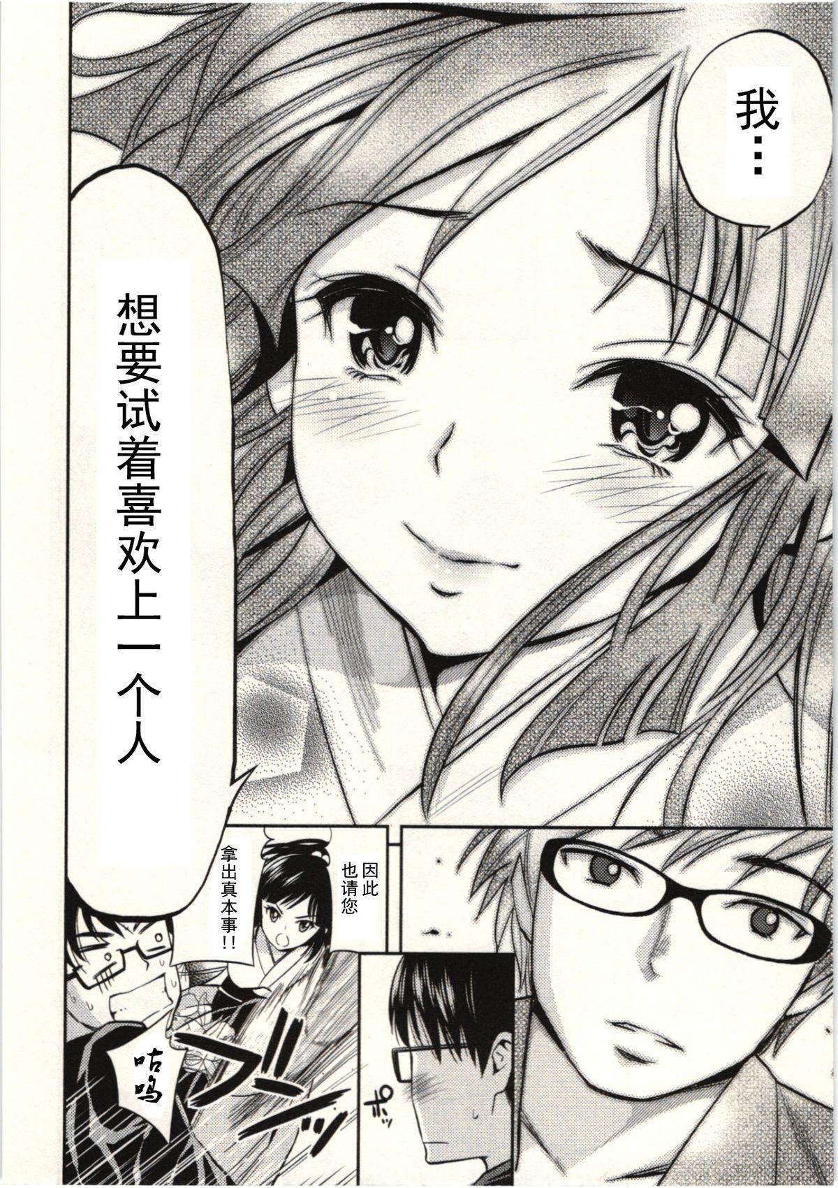 Tadashii Majutsu no Asobikata - The right way of playing of magic. 112