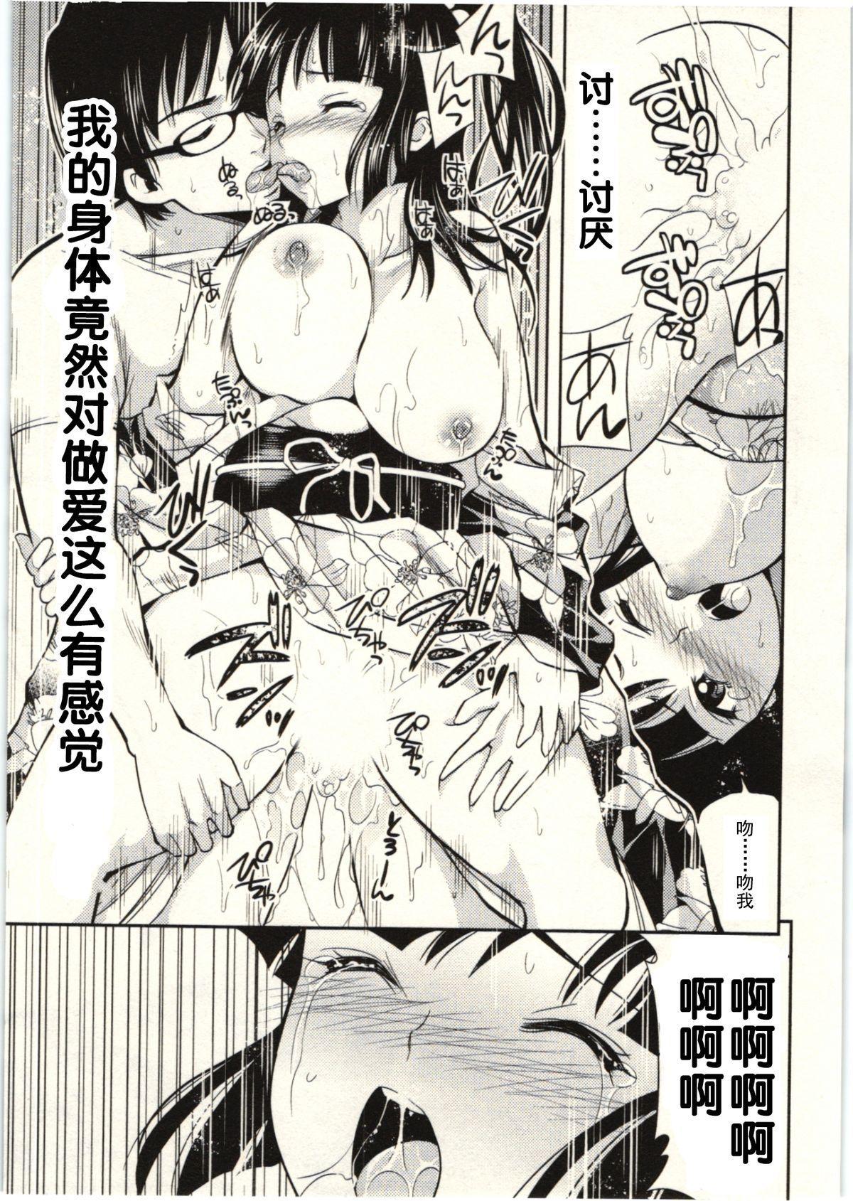 Tadashii Majutsu no Asobikata - The right way of playing of magic. 119
