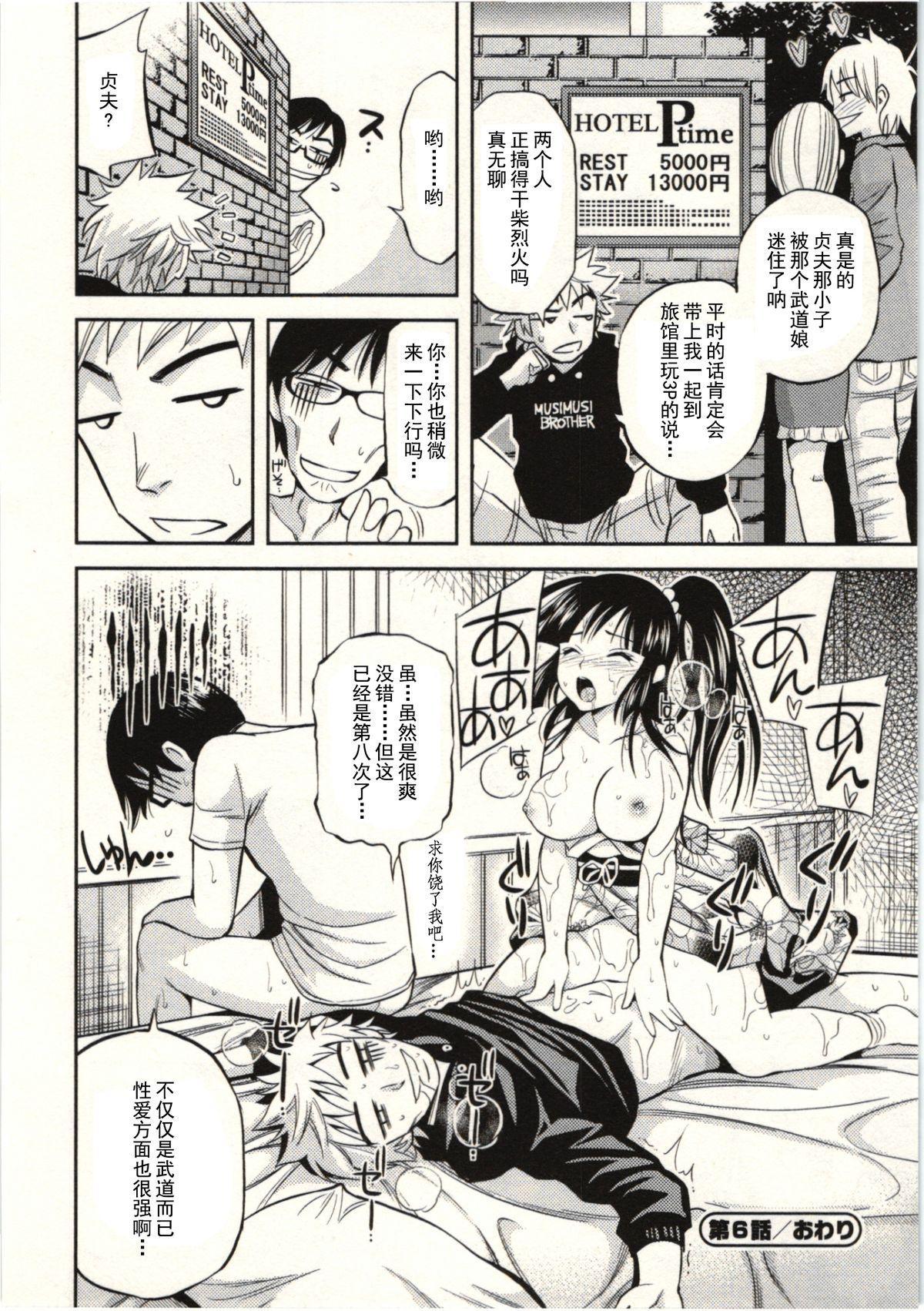 Tadashii Majutsu no Asobikata - The right way of playing of magic. 122