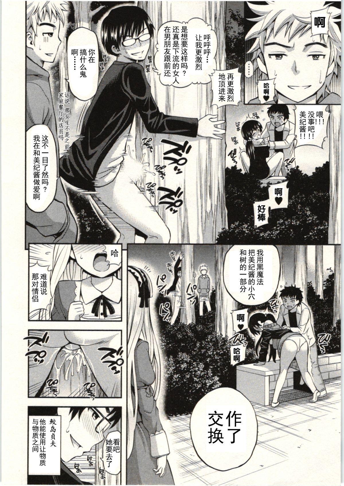 Tadashii Majutsu no Asobikata - The right way of playing of magic. 124