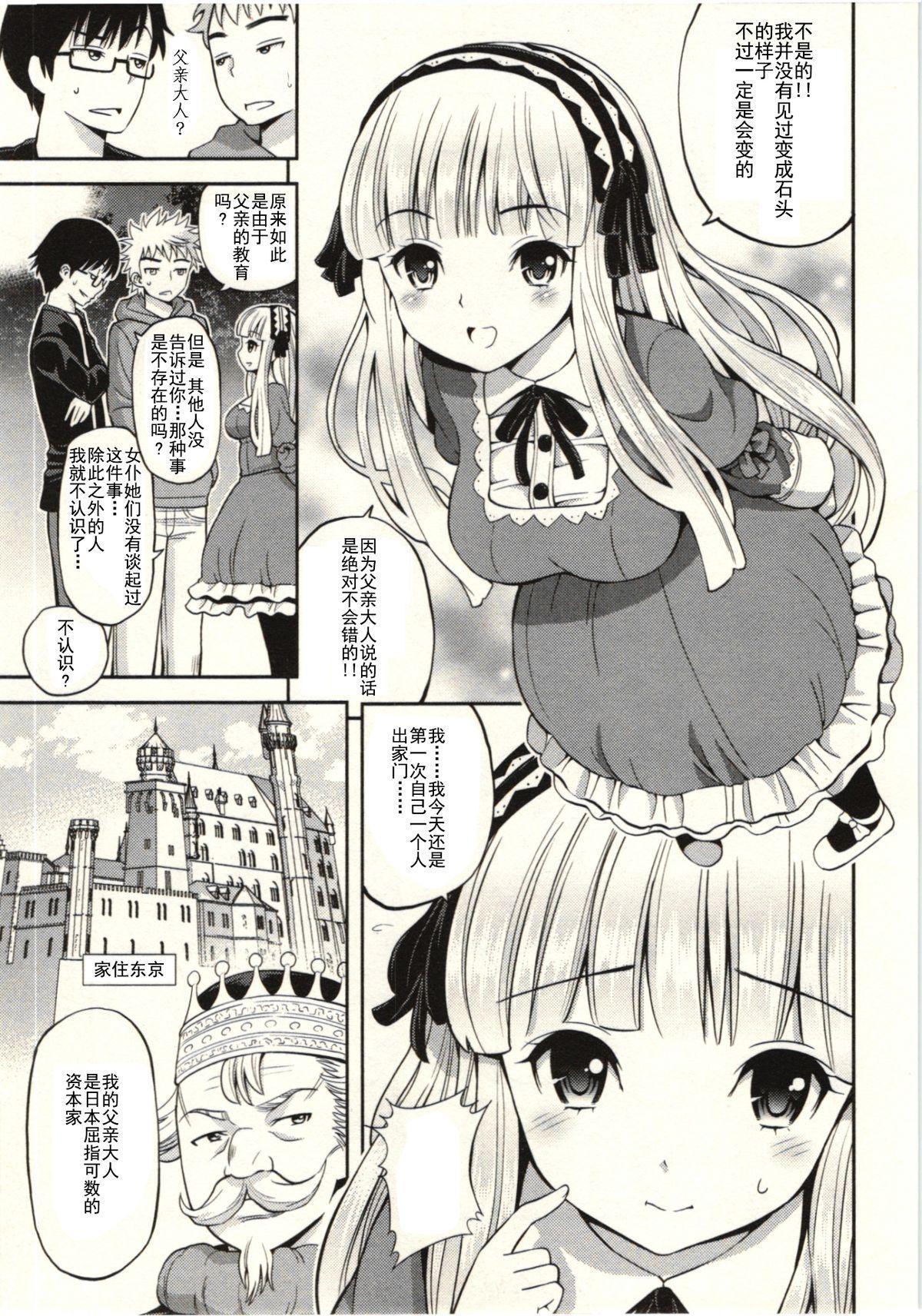 Tadashii Majutsu no Asobikata - The right way of playing of magic. 127