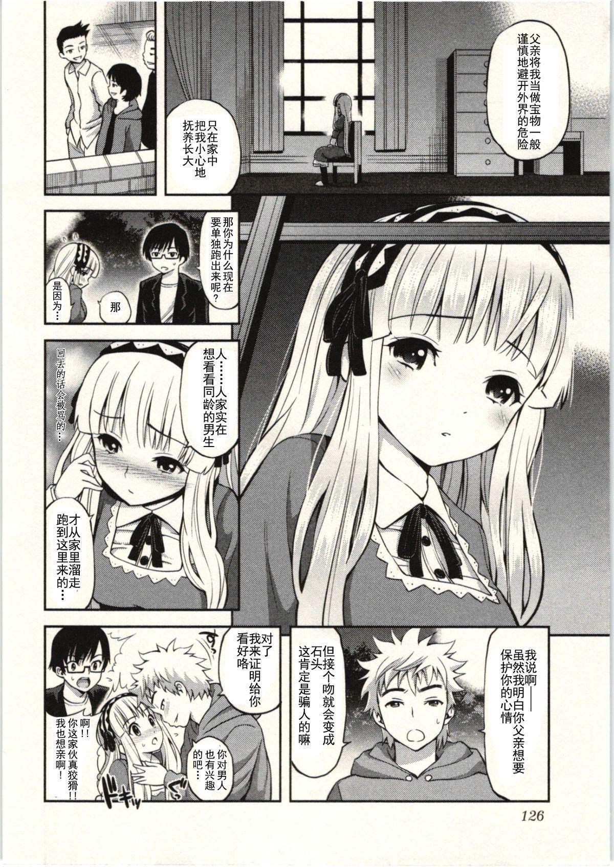 Tadashii Majutsu no Asobikata - The right way of playing of magic. 128