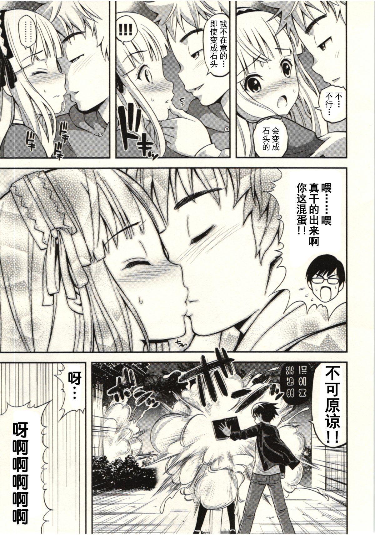 Tadashii Majutsu no Asobikata - The right way of playing of magic. 129