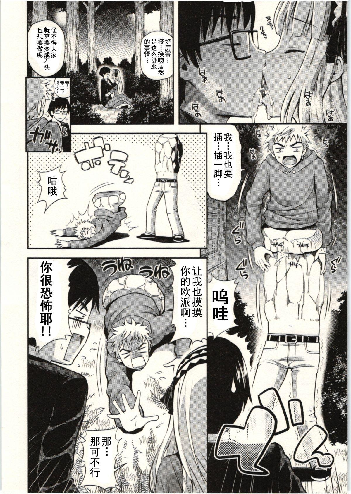 Tadashii Majutsu no Asobikata - The right way of playing of magic. 132