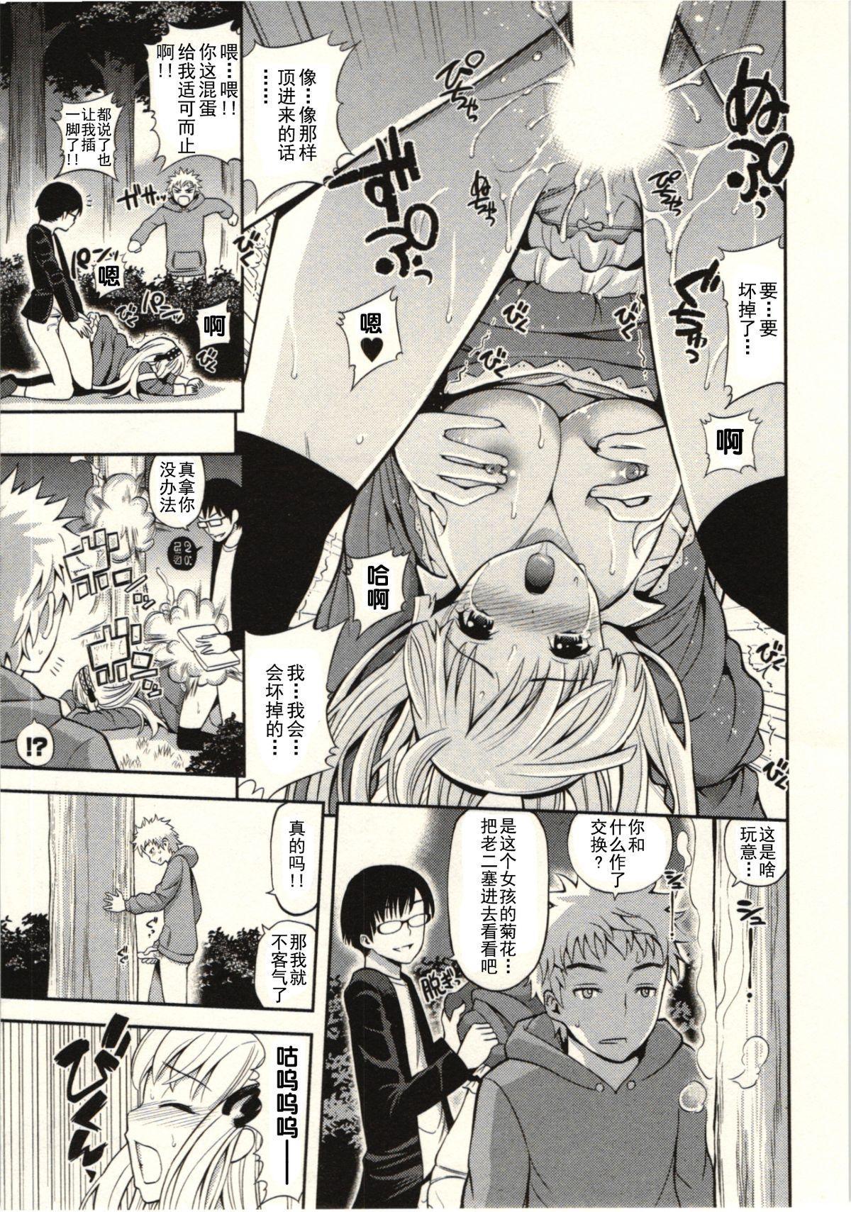 Tadashii Majutsu no Asobikata - The right way of playing of magic. 139