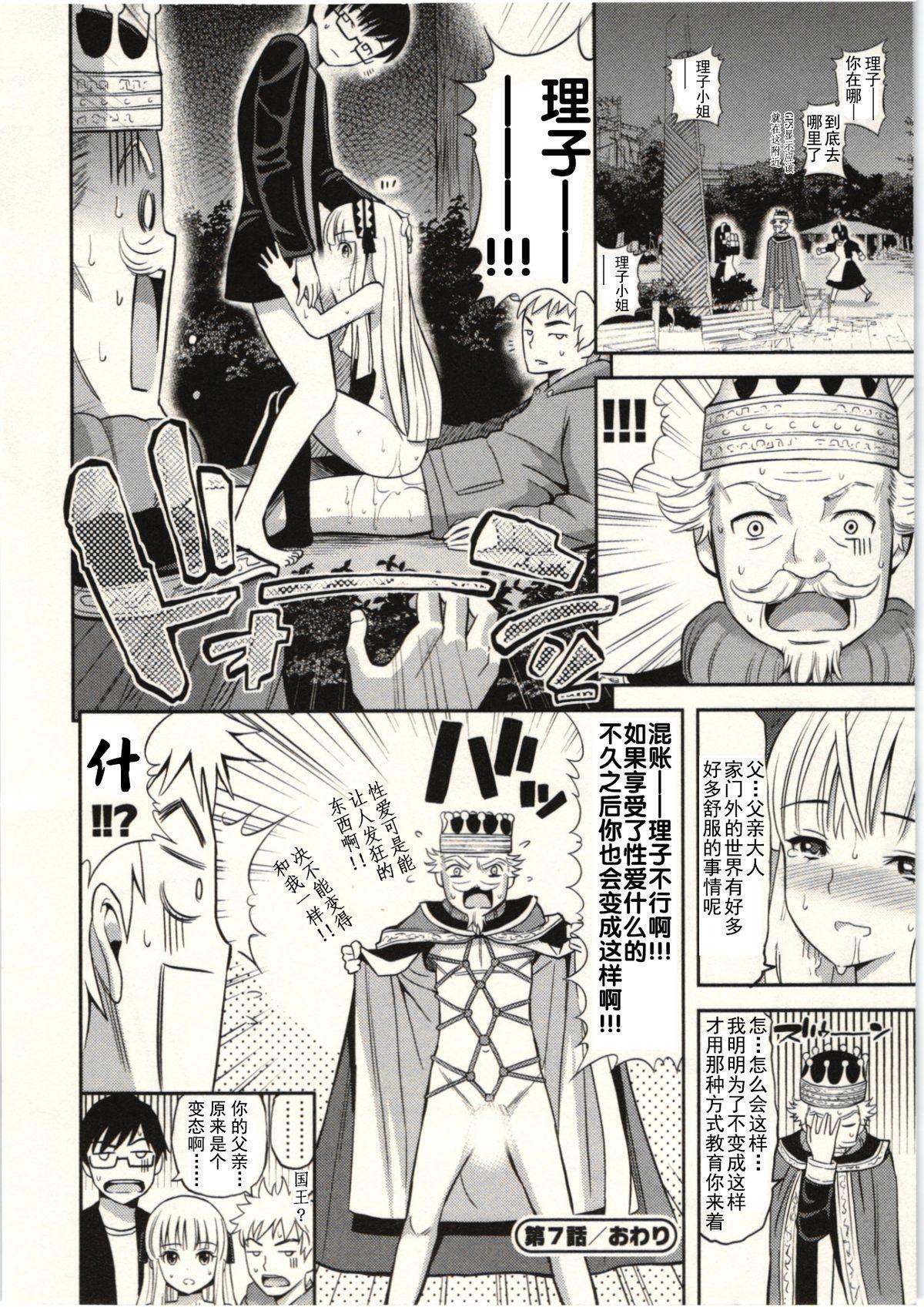 Tadashii Majutsu no Asobikata - The right way of playing of magic. 142