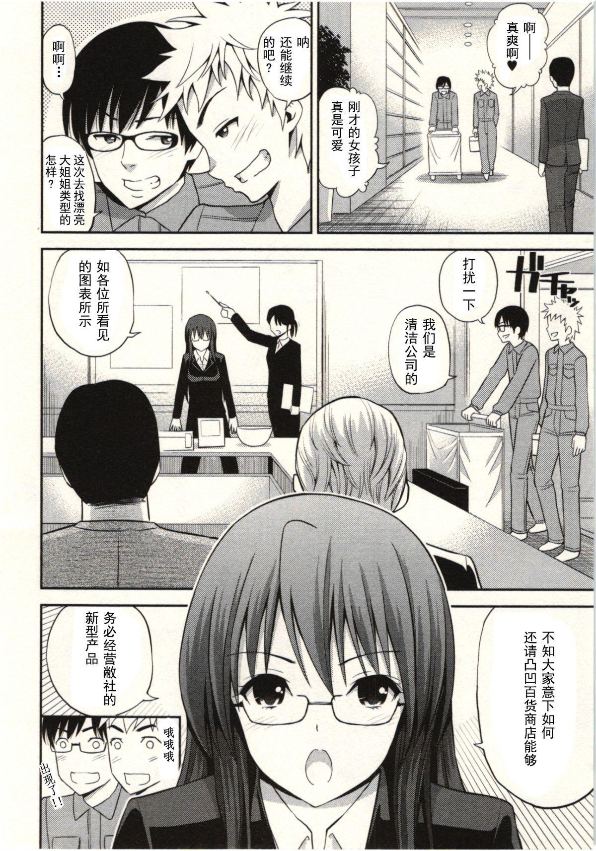Tadashii Majutsu no Asobikata - The right way of playing of magic. 146