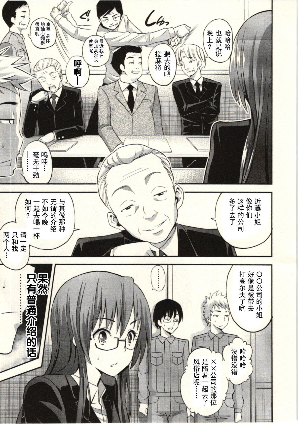 Tadashii Majutsu no Asobikata - The right way of playing of magic. 147