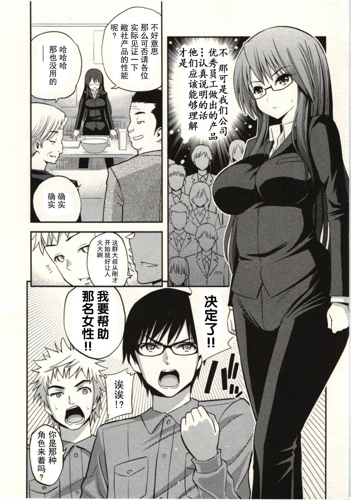 Tadashii Majutsu no Asobikata - The right way of playing of magic. 148