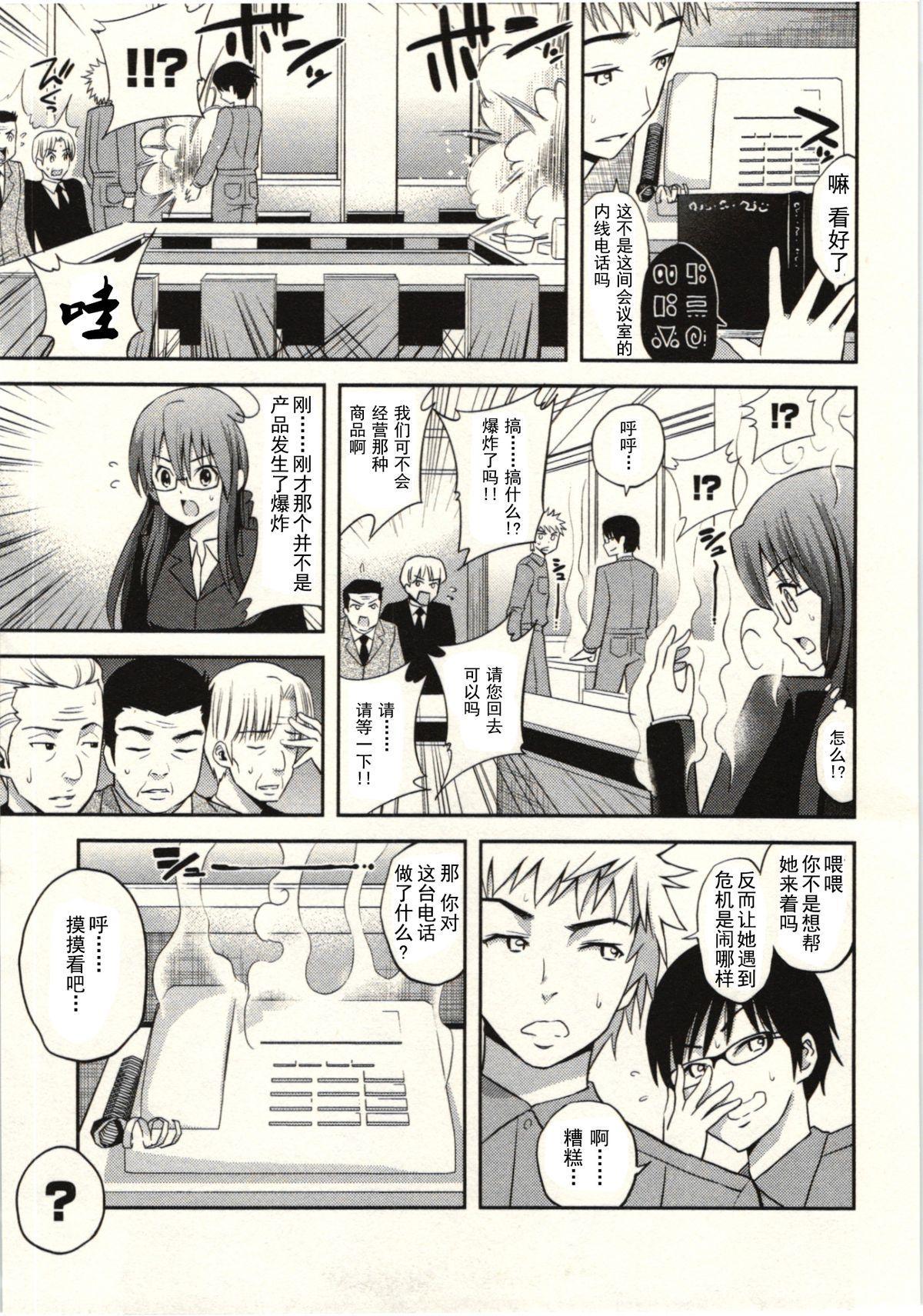 Tadashii Majutsu no Asobikata - The right way of playing of magic. 149