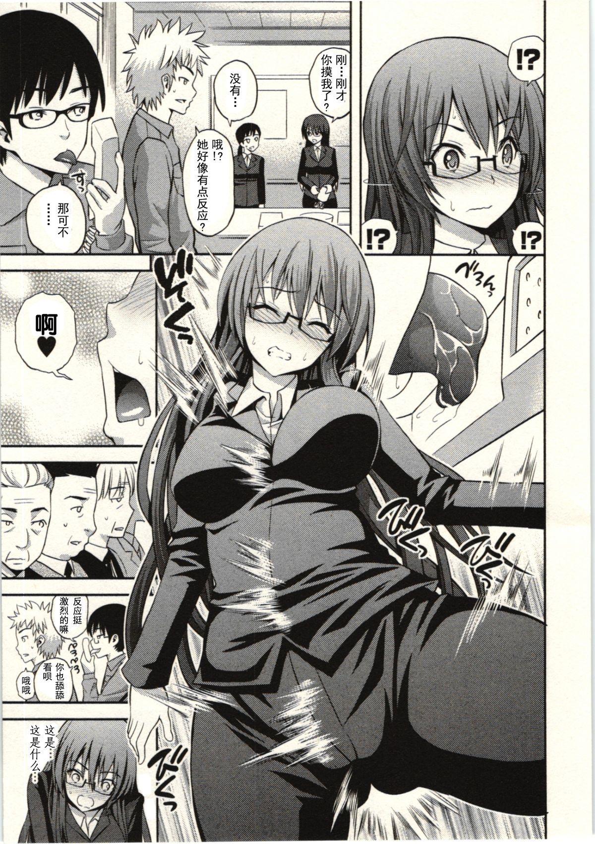 Tadashii Majutsu no Asobikata - The right way of playing of magic. 151