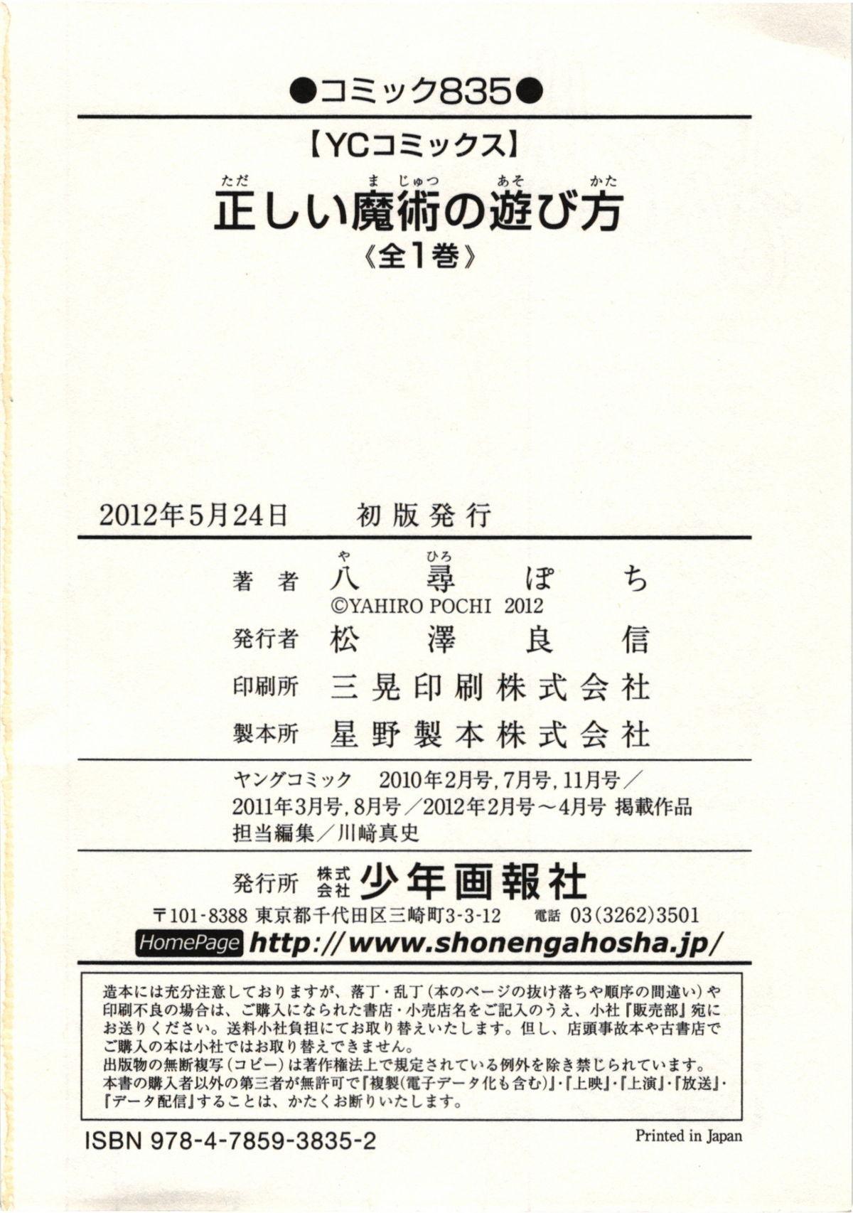 Tadashii Majutsu no Asobikata - The right way of playing of magic. 164
