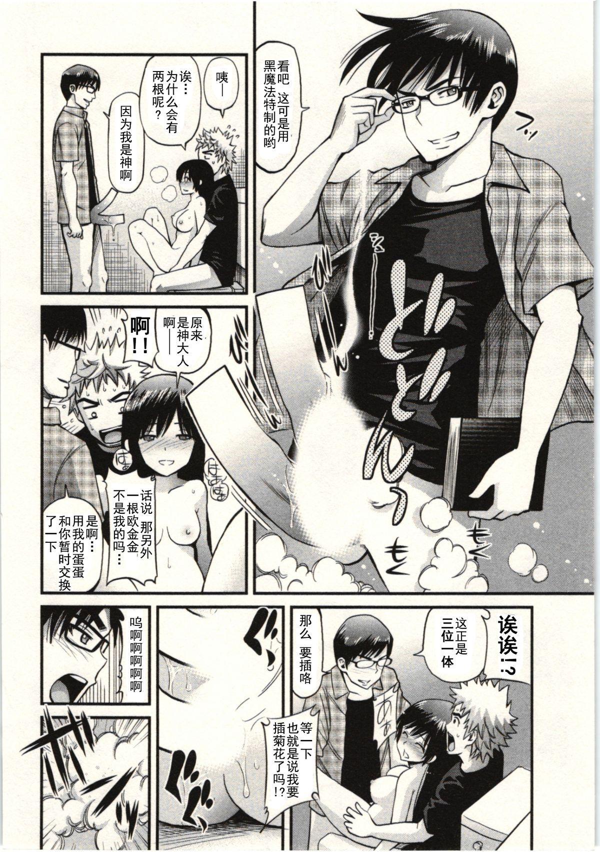 Tadashii Majutsu no Asobikata - The right way of playing of magic. 20
