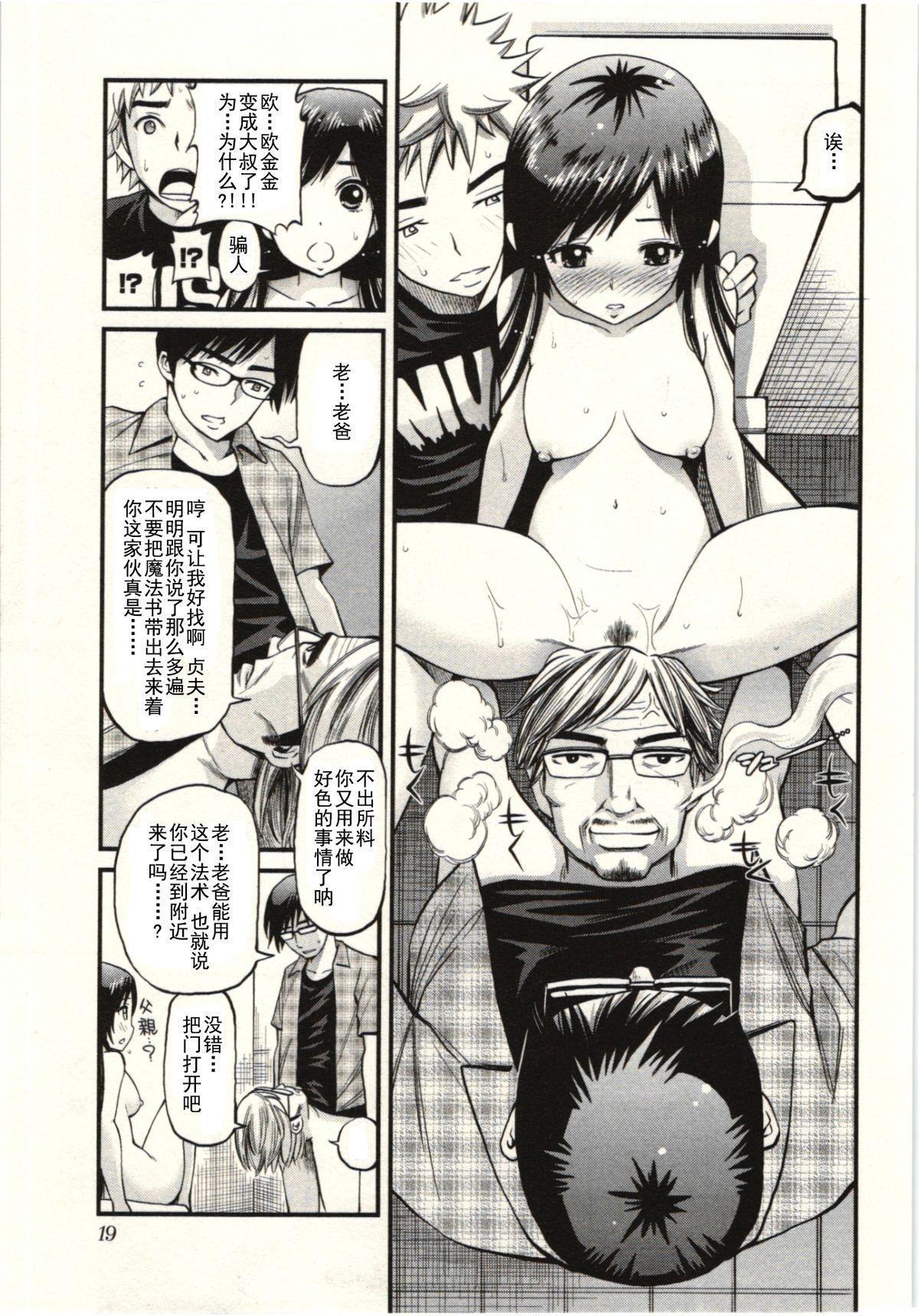 Tadashii Majutsu no Asobikata - The right way of playing of magic. 21