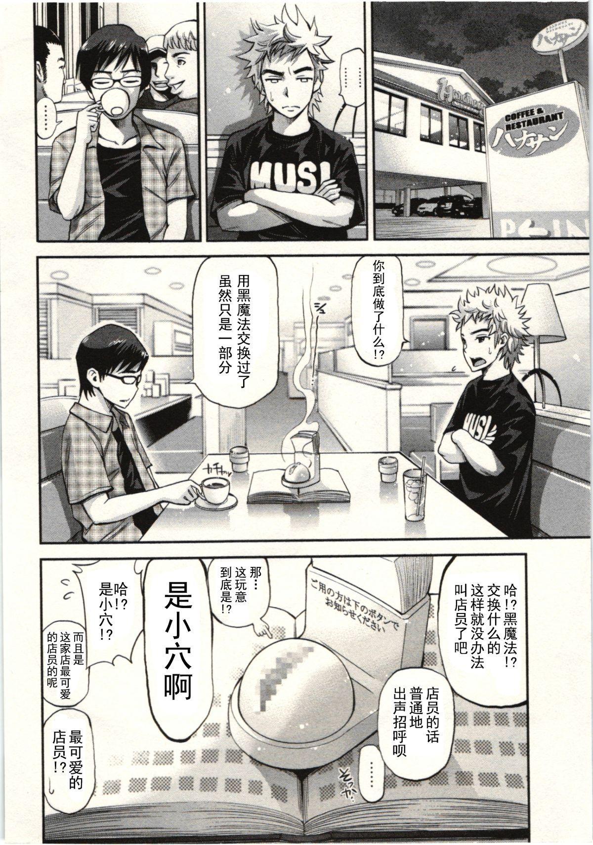 Tadashii Majutsu no Asobikata - The right way of playing of magic. 6