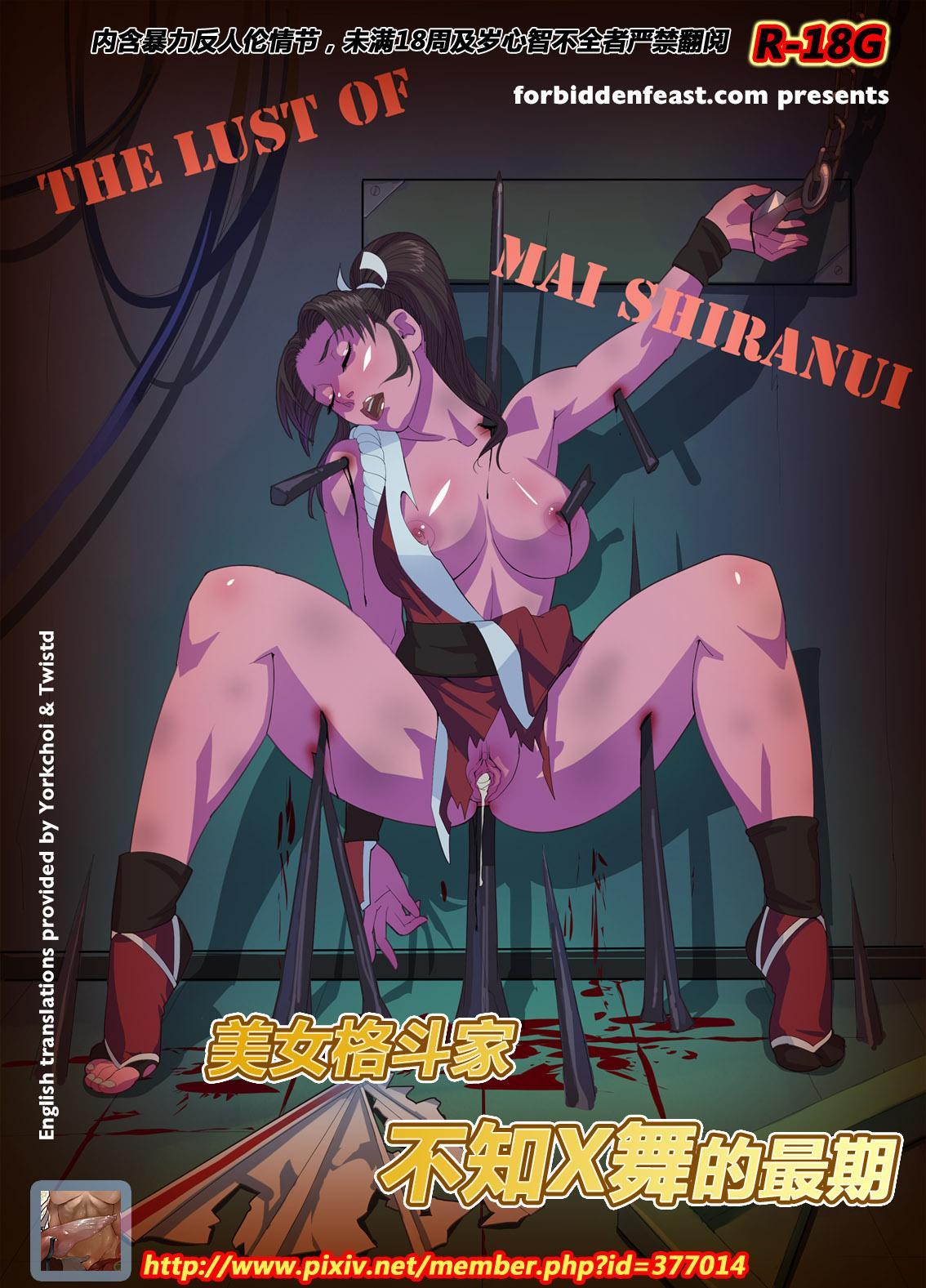 The Lust of Mai Shiranui 0