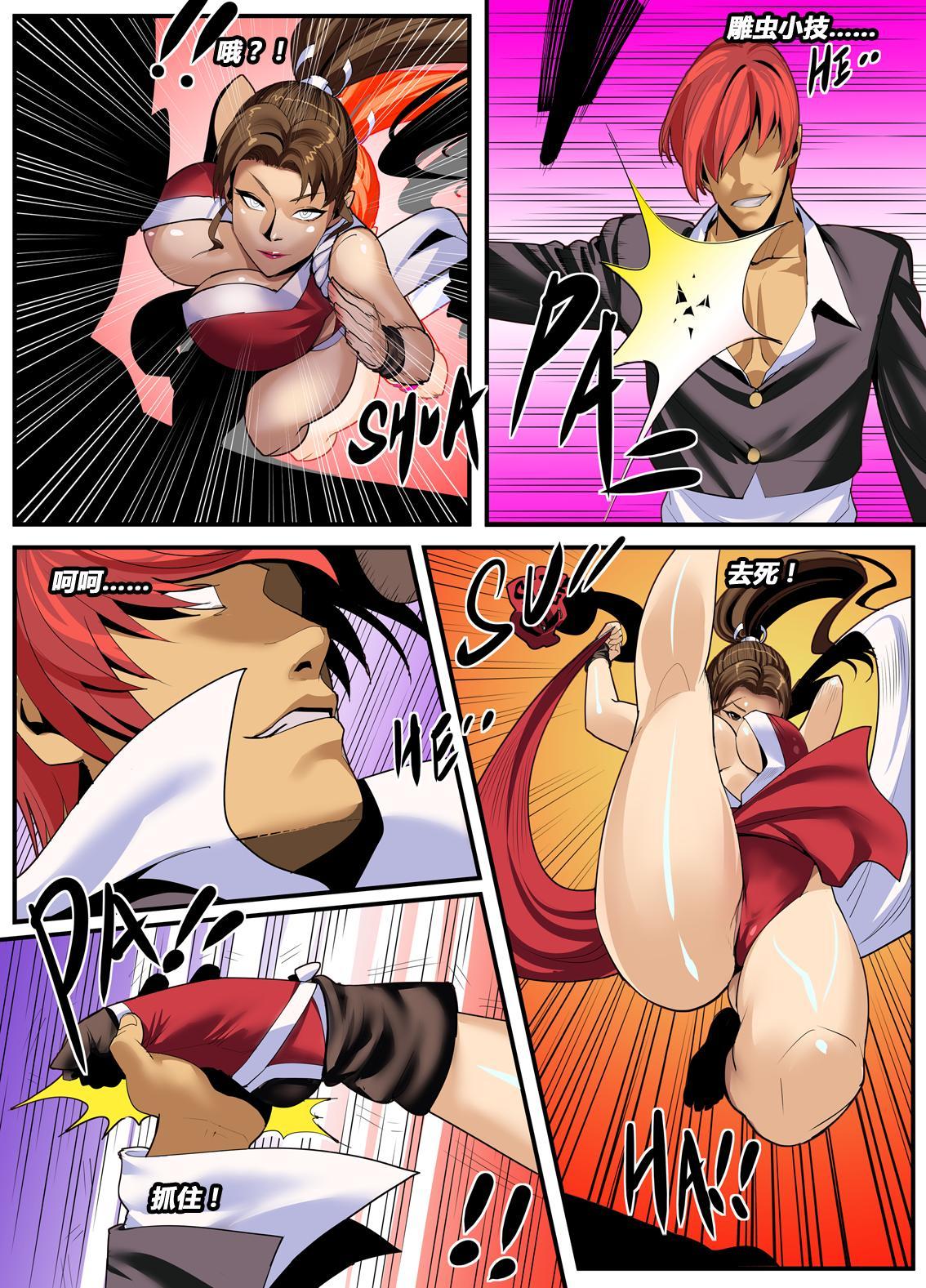 The Lust of Mai Shiranui 9