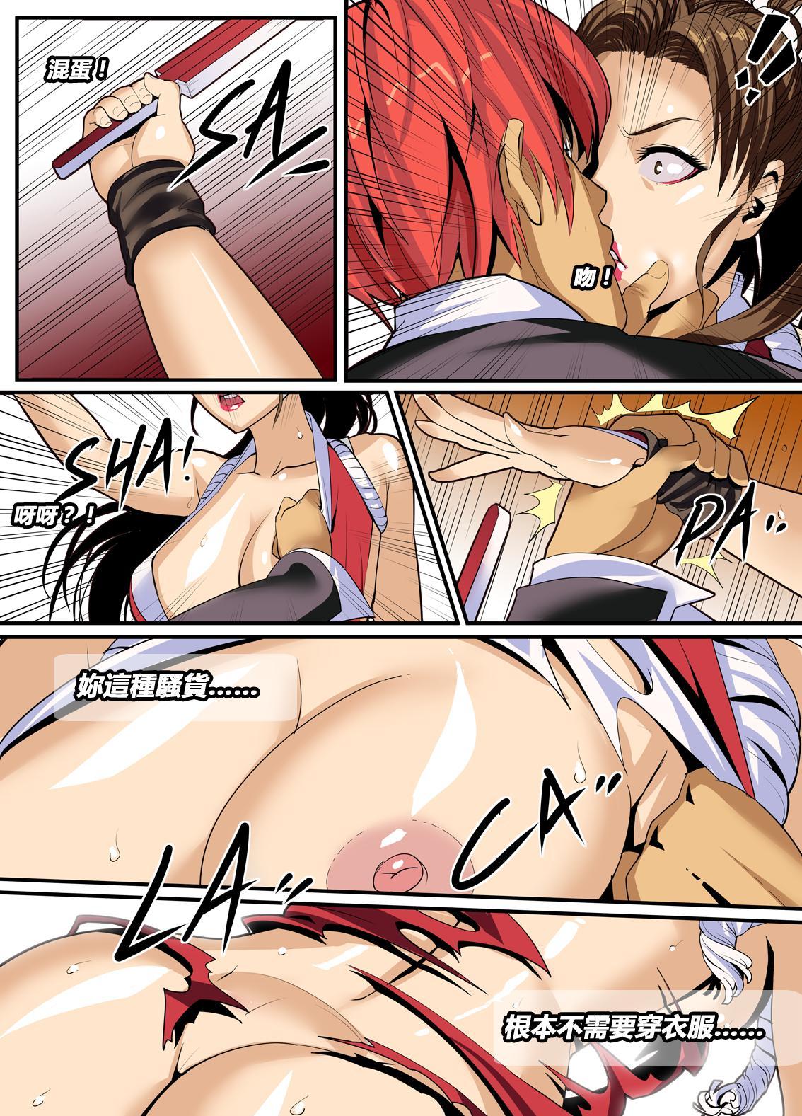 The Lust of Mai Shiranui 13