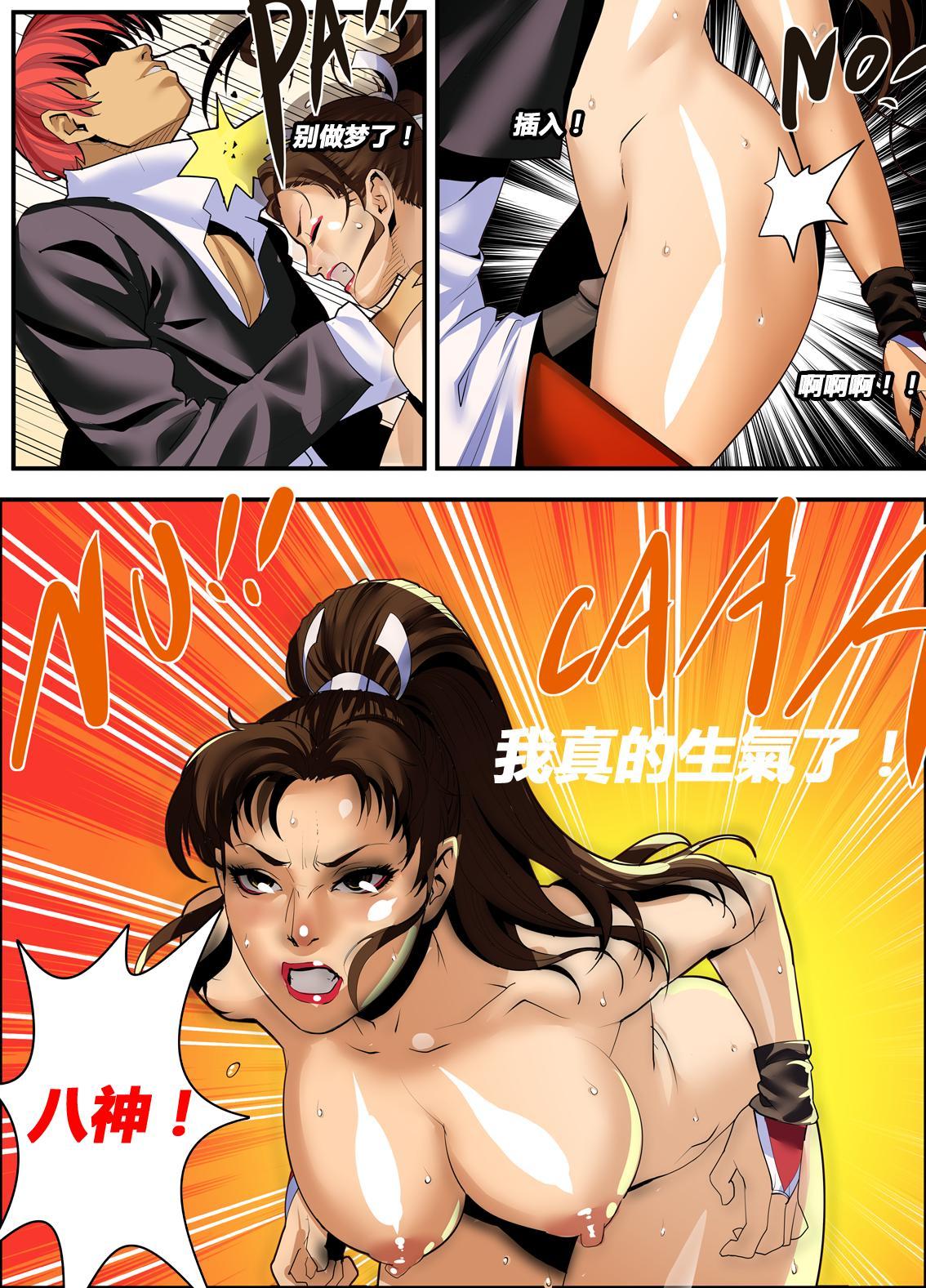The Lust of Mai Shiranui 15