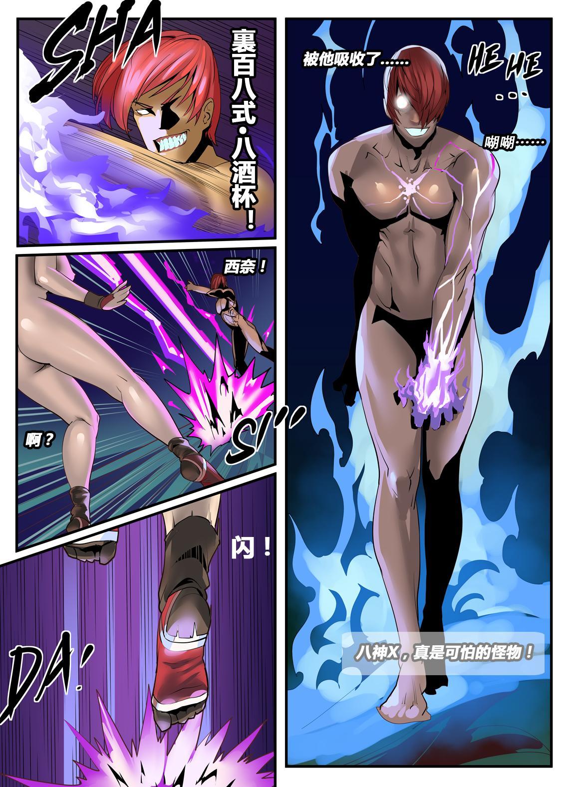 The Lust of Mai Shiranui 18