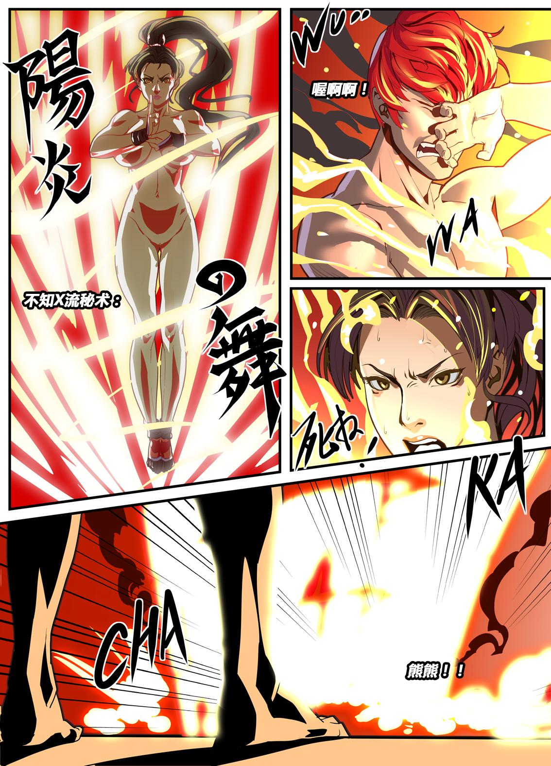 The Lust of Mai Shiranui 26