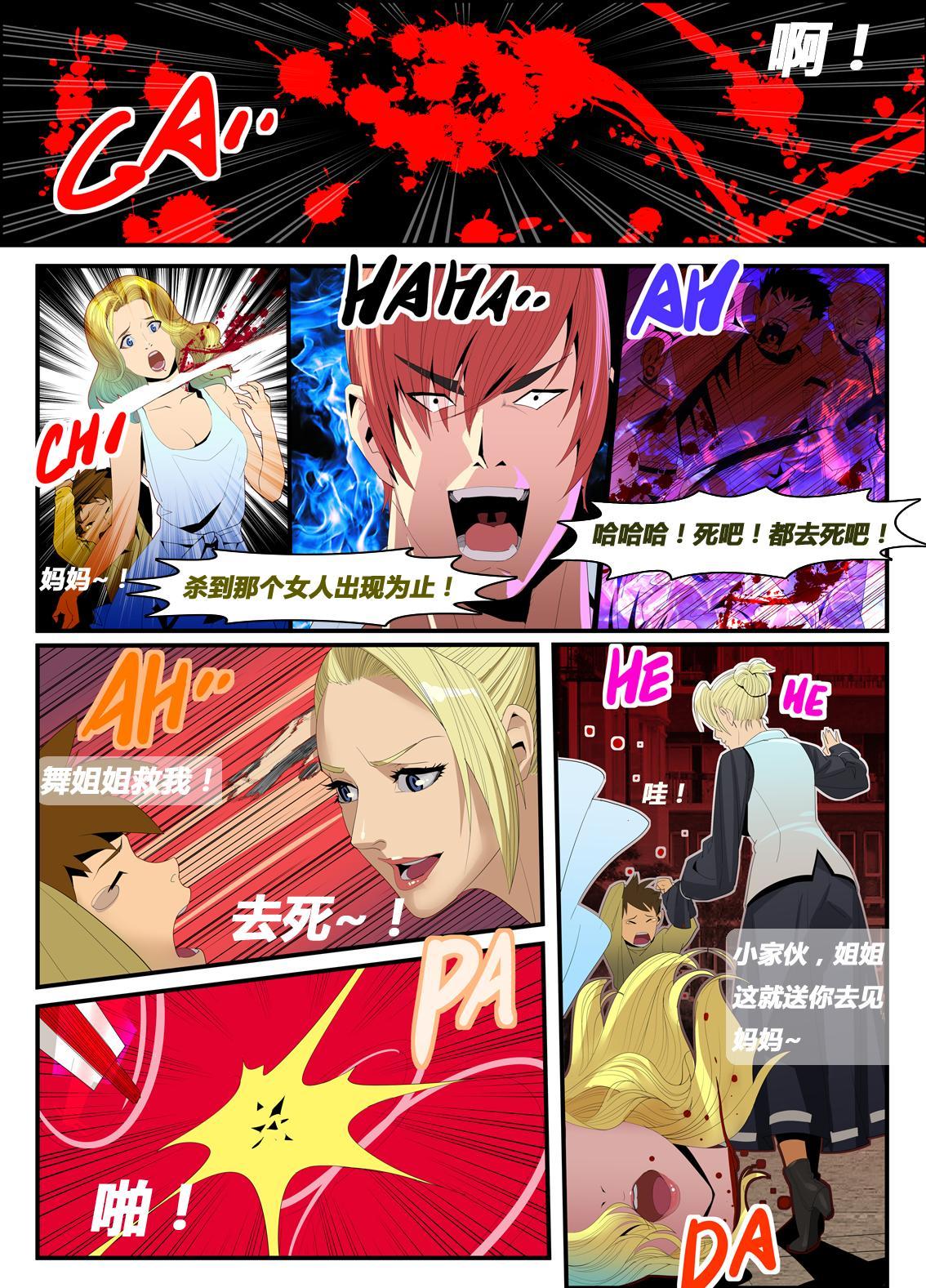 The Lust of Mai Shiranui 3