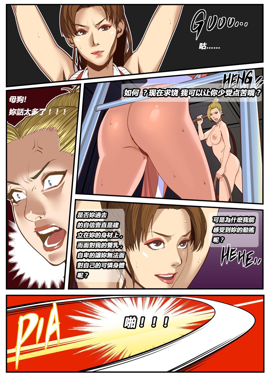 The Lust of Mai Shiranui 41