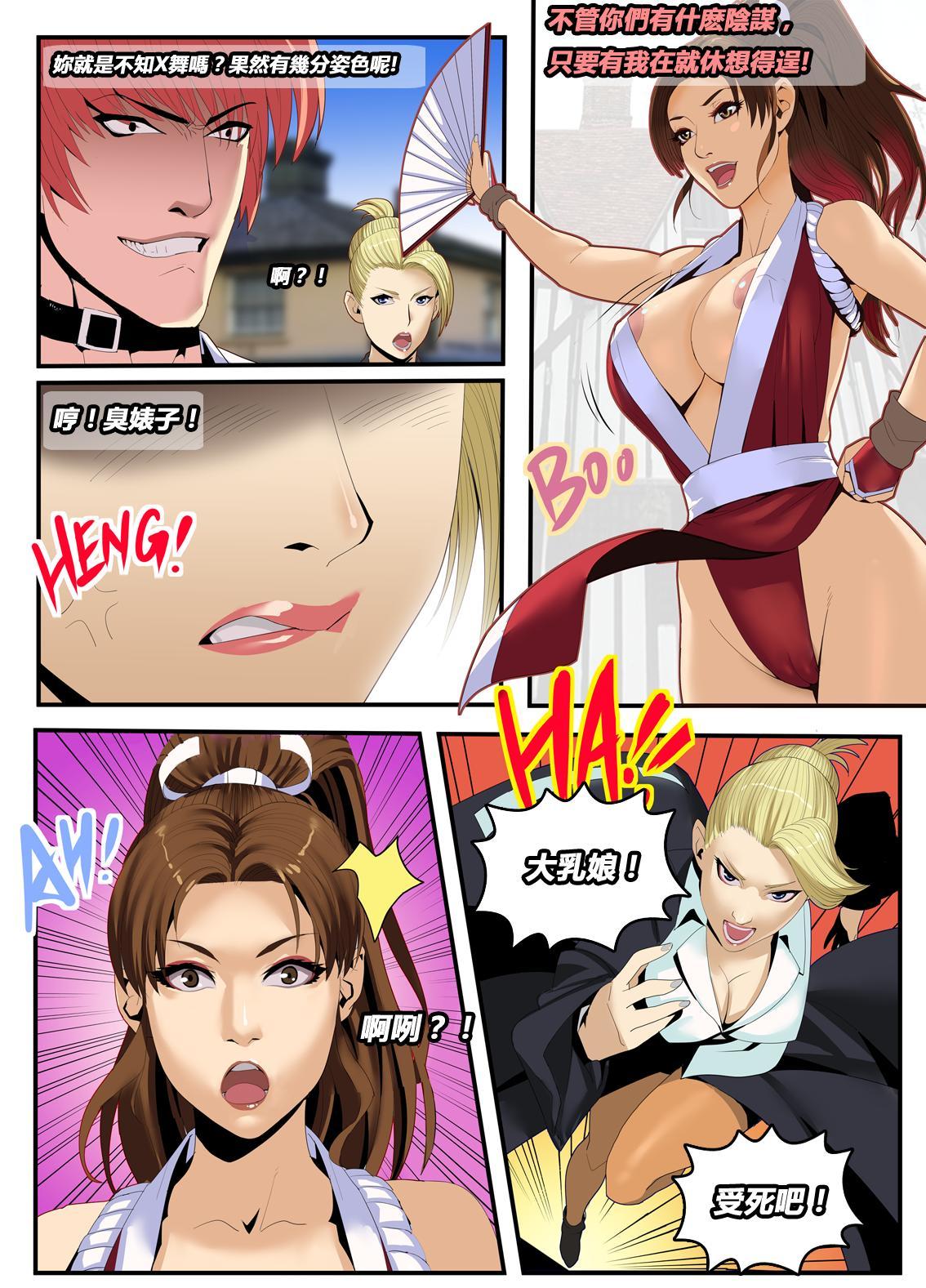 The Lust of Mai Shiranui 5