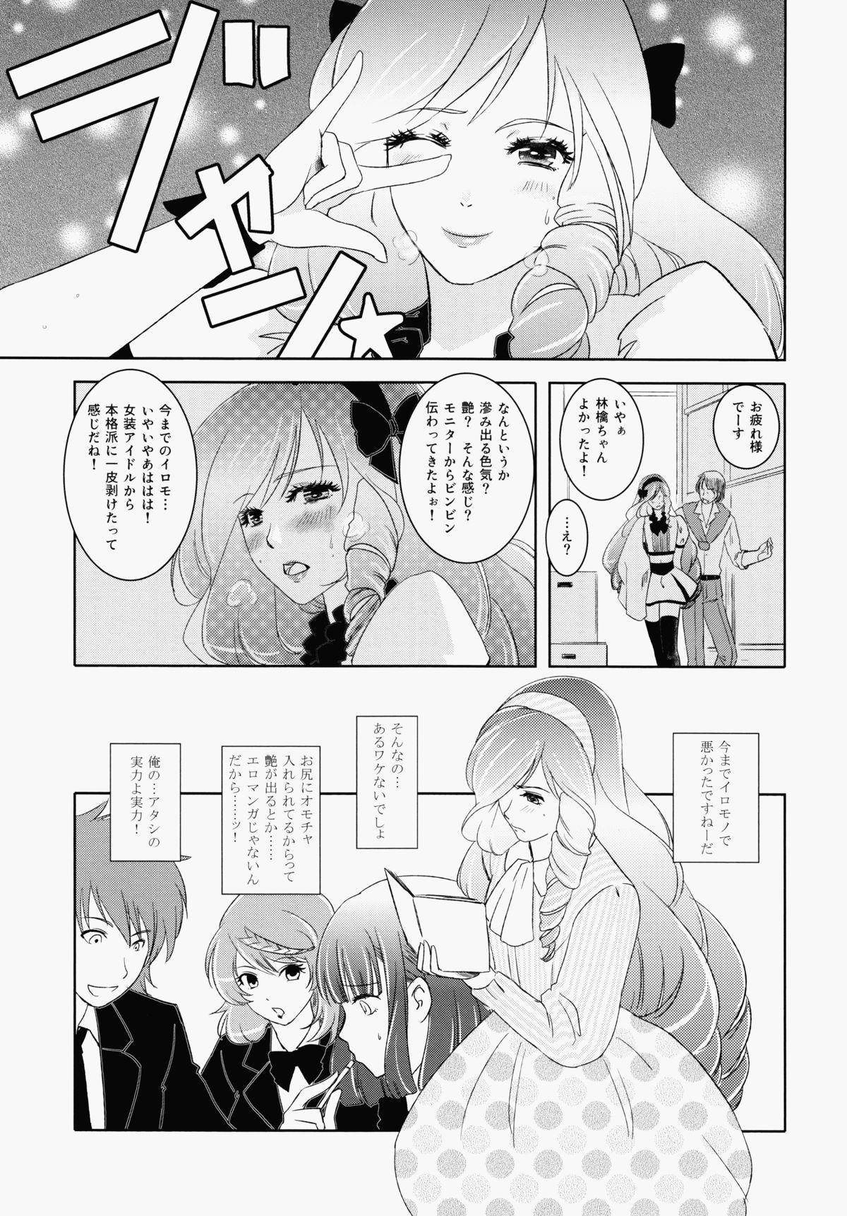 Ringo-chan So Cute! 9