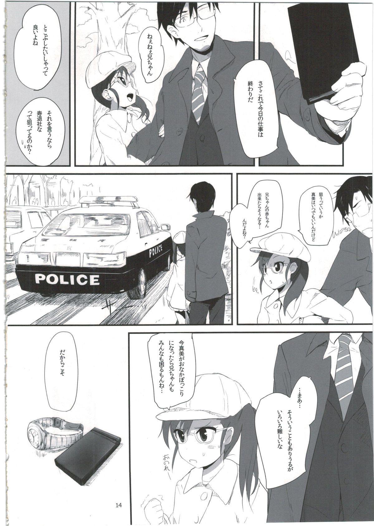 Mami_Kasumi_Oshiri Ecchi+ 13